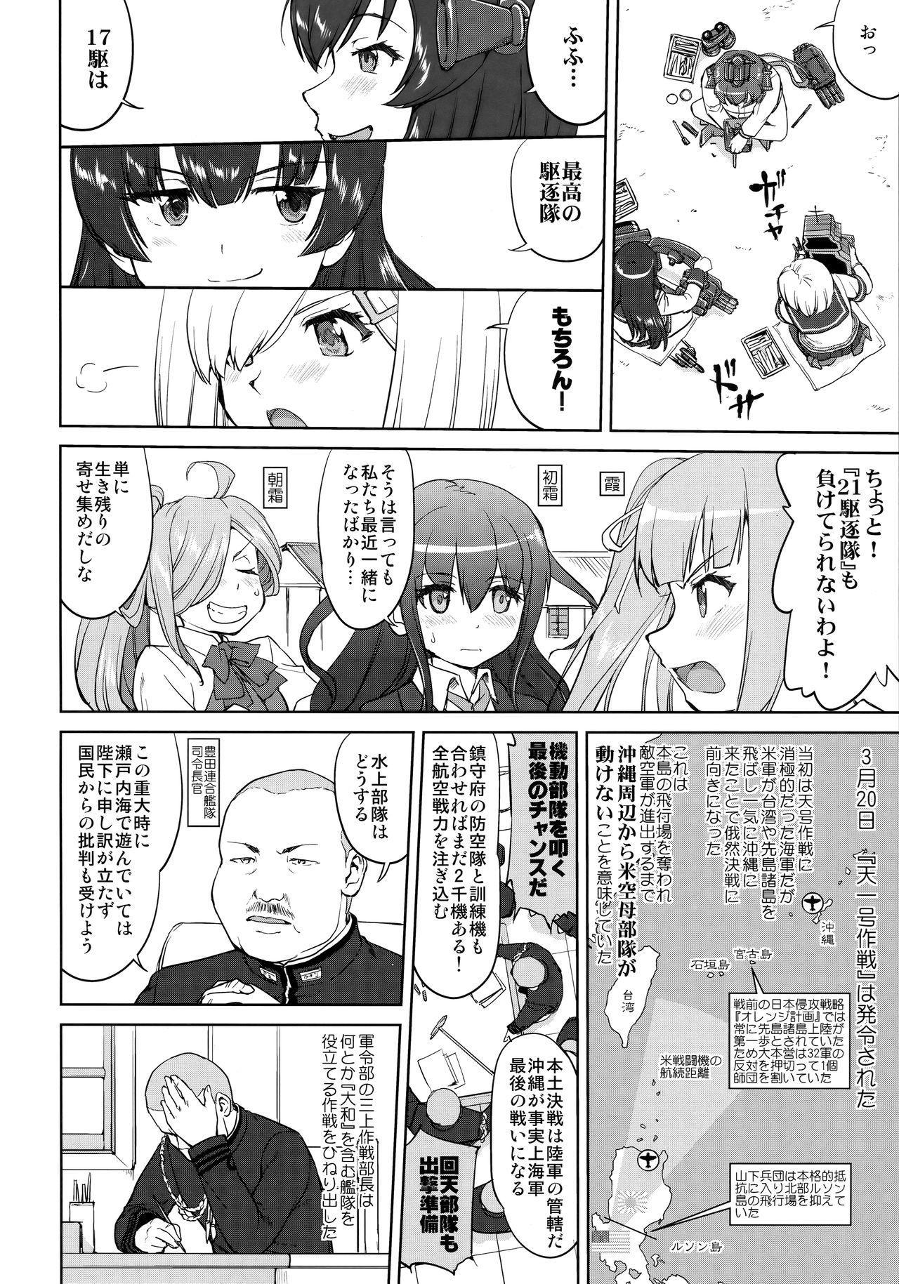Teitoku no Ketsudan Kanmusu no Ichiban Nagai Hi 3