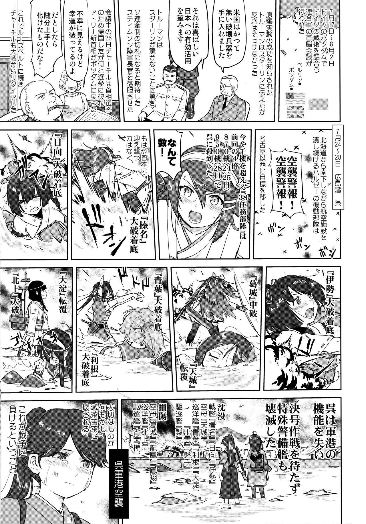 Teitoku no Ketsudan Kanmusu no Ichiban Nagai Hi 43