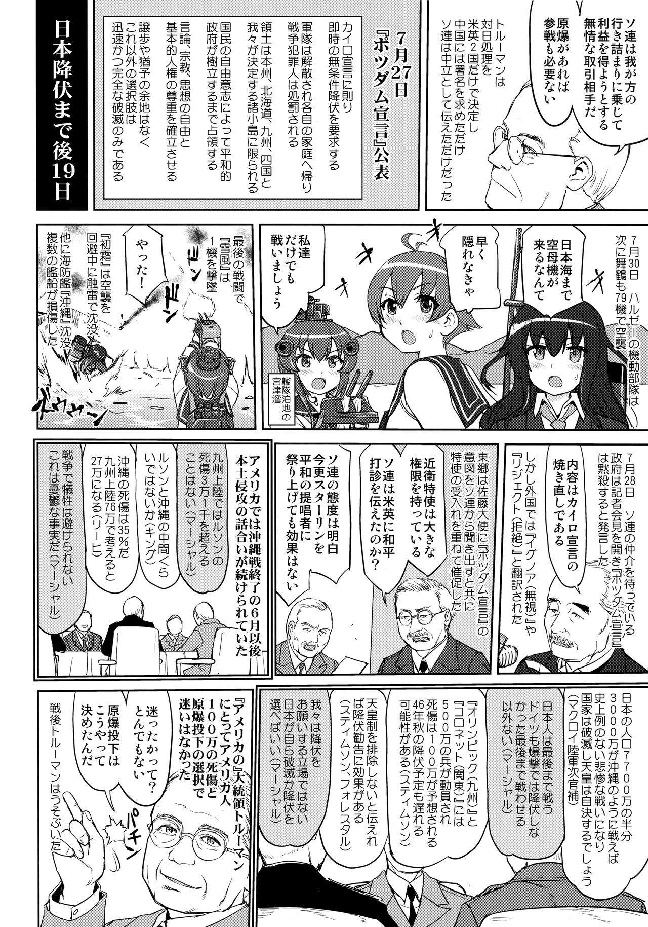Teitoku no Ketsudan Kanmusu no Ichiban Nagai Hi 44
