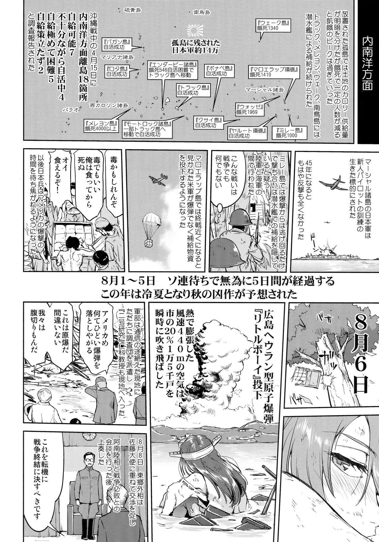 Teitoku no Ketsudan Kanmusu no Ichiban Nagai Hi 46