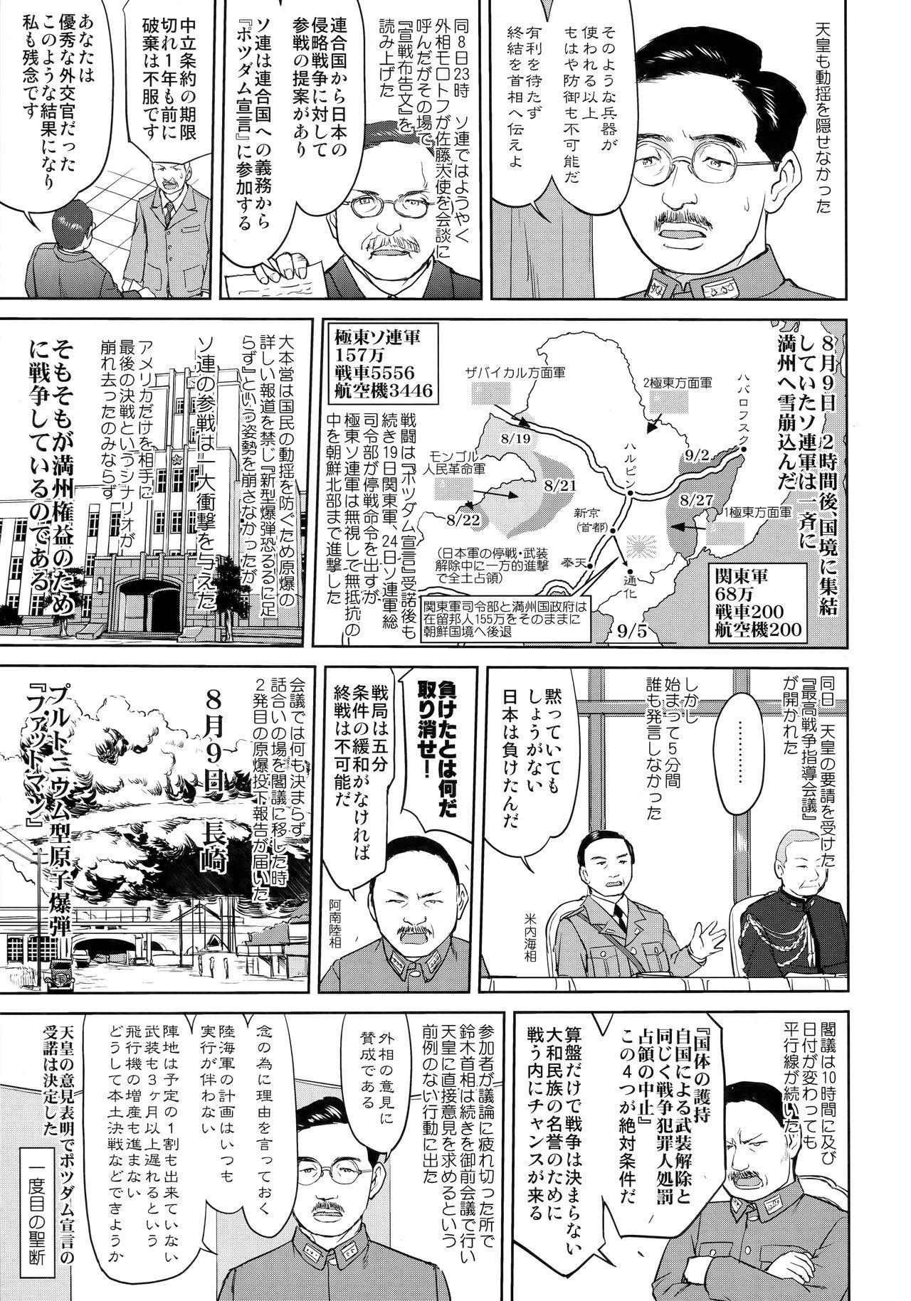 Teitoku no Ketsudan Kanmusu no Ichiban Nagai Hi 47