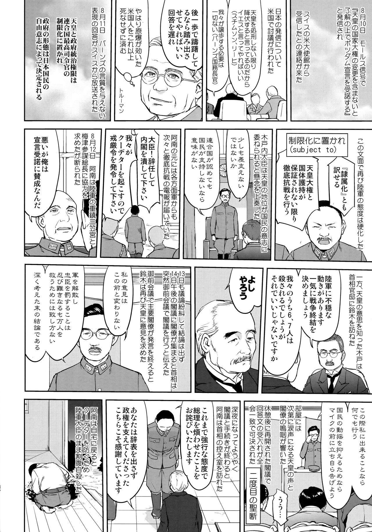 Teitoku no Ketsudan Kanmusu no Ichiban Nagai Hi 48