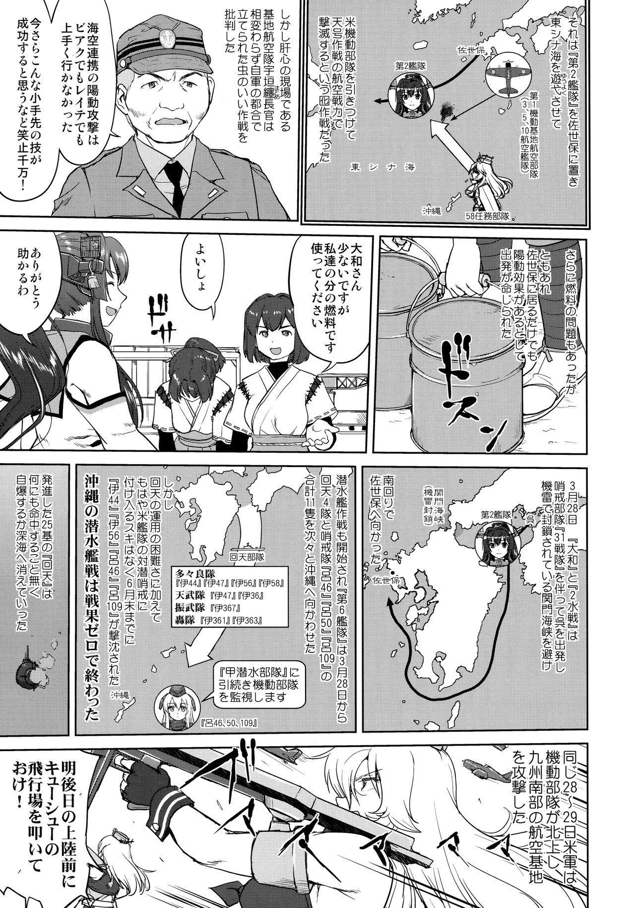 Teitoku no Ketsudan Kanmusu no Ichiban Nagai Hi 4