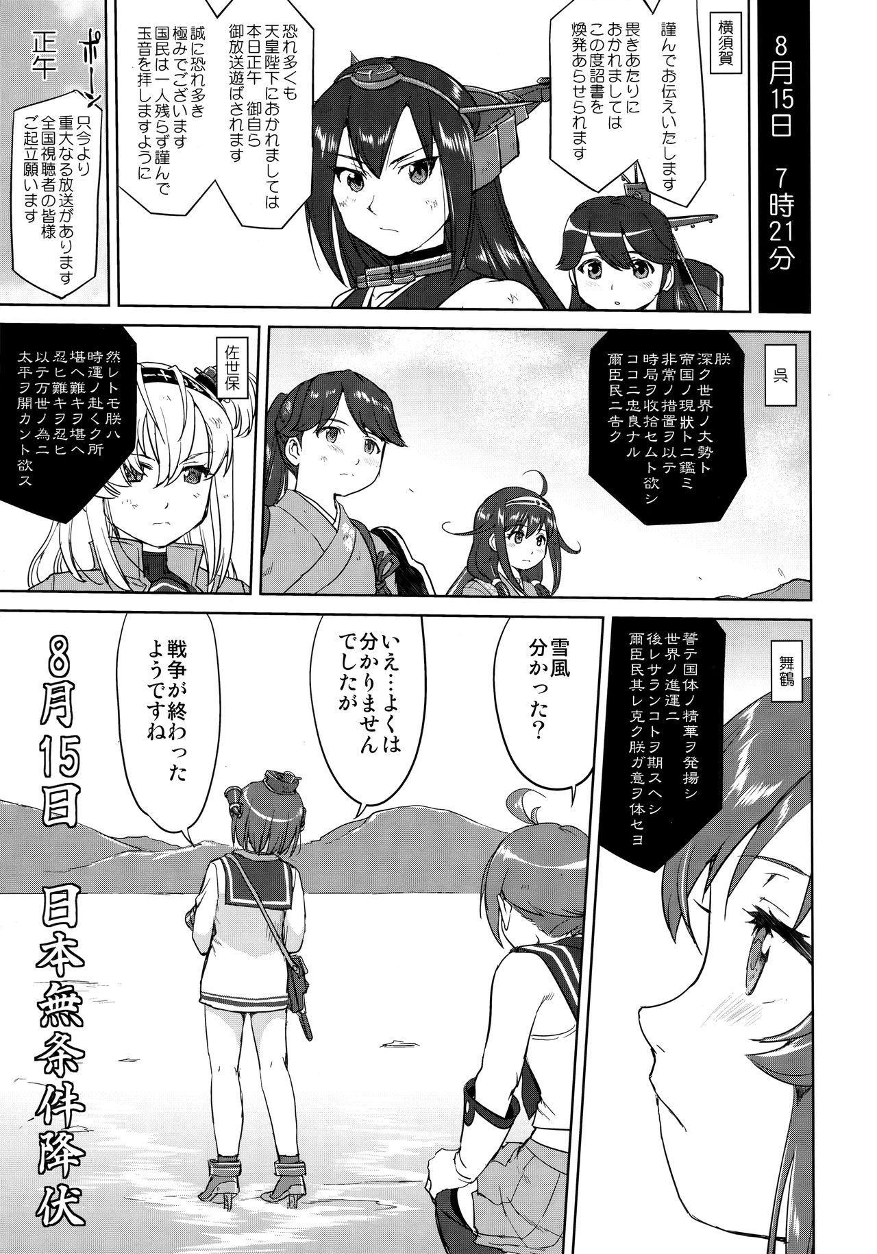 Teitoku no Ketsudan Kanmusu no Ichiban Nagai Hi 49