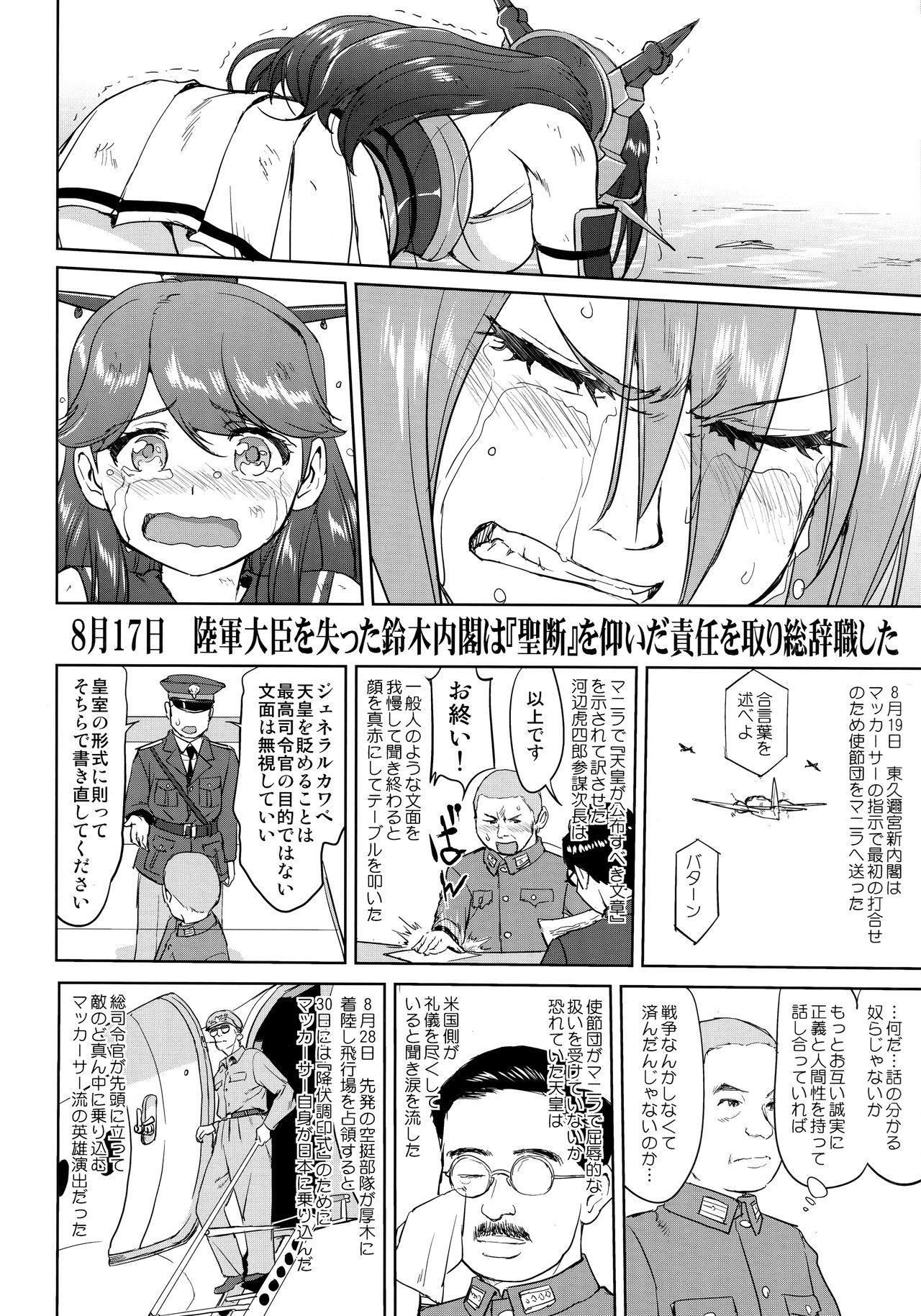Teitoku no Ketsudan Kanmusu no Ichiban Nagai Hi 50