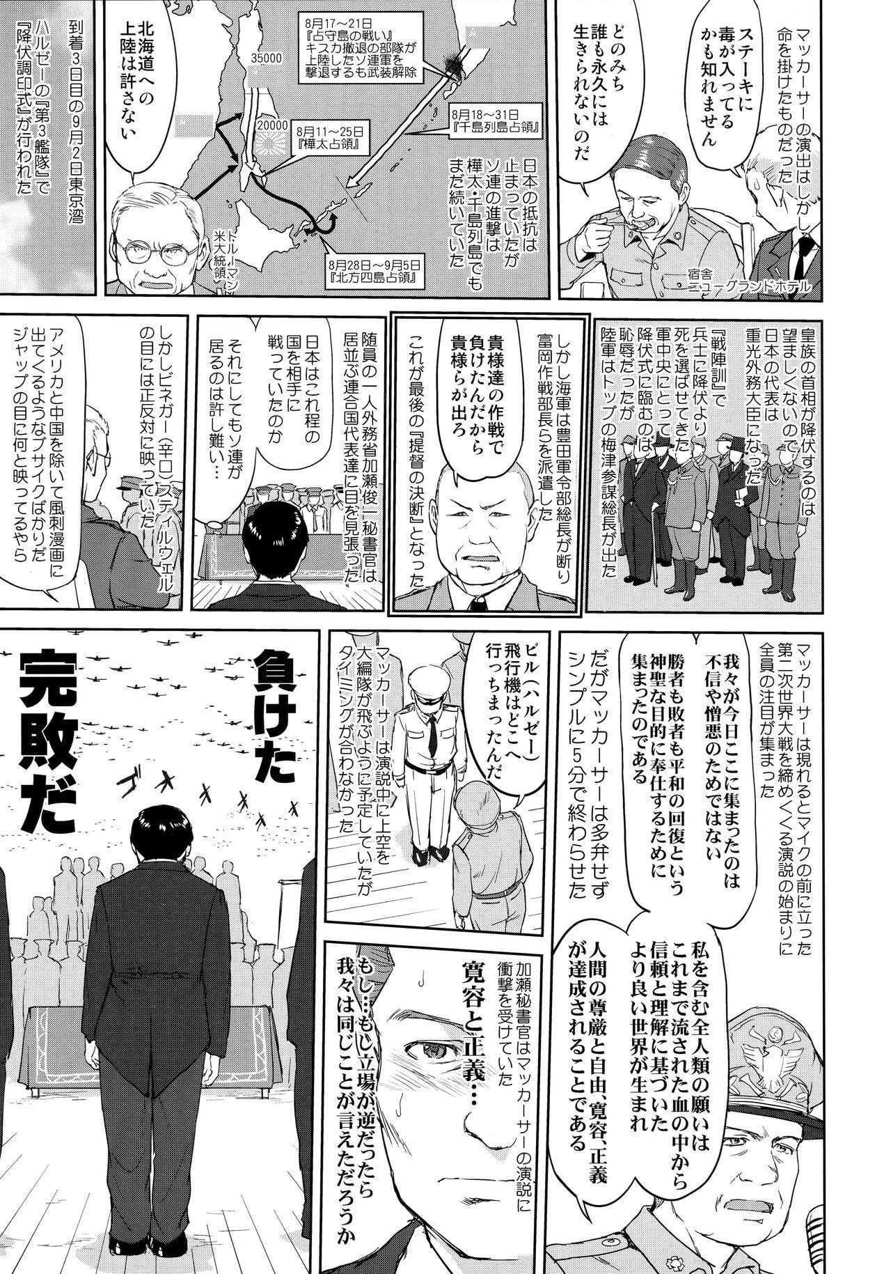 Teitoku no Ketsudan Kanmusu no Ichiban Nagai Hi 51