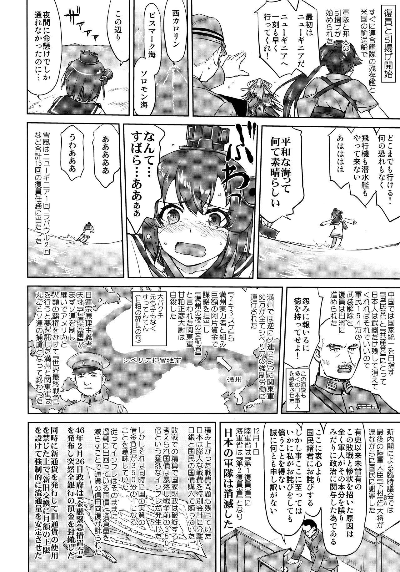 Teitoku no Ketsudan Kanmusu no Ichiban Nagai Hi 52