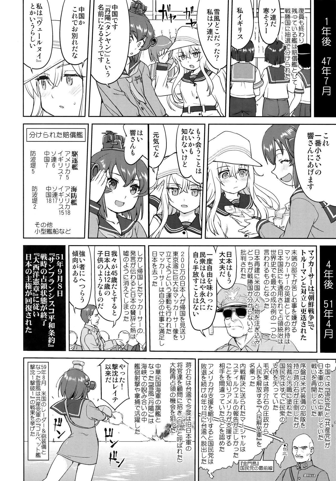 Teitoku no Ketsudan Kanmusu no Ichiban Nagai Hi 54