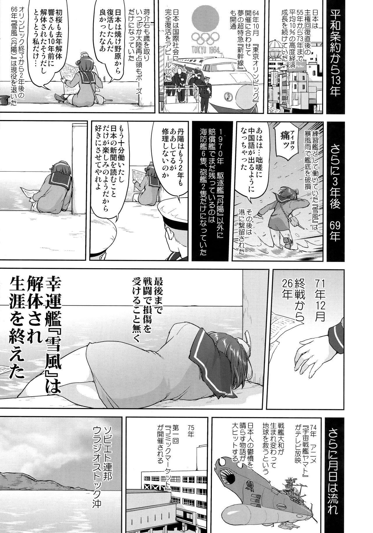 Teitoku no Ketsudan Kanmusu no Ichiban Nagai Hi 55