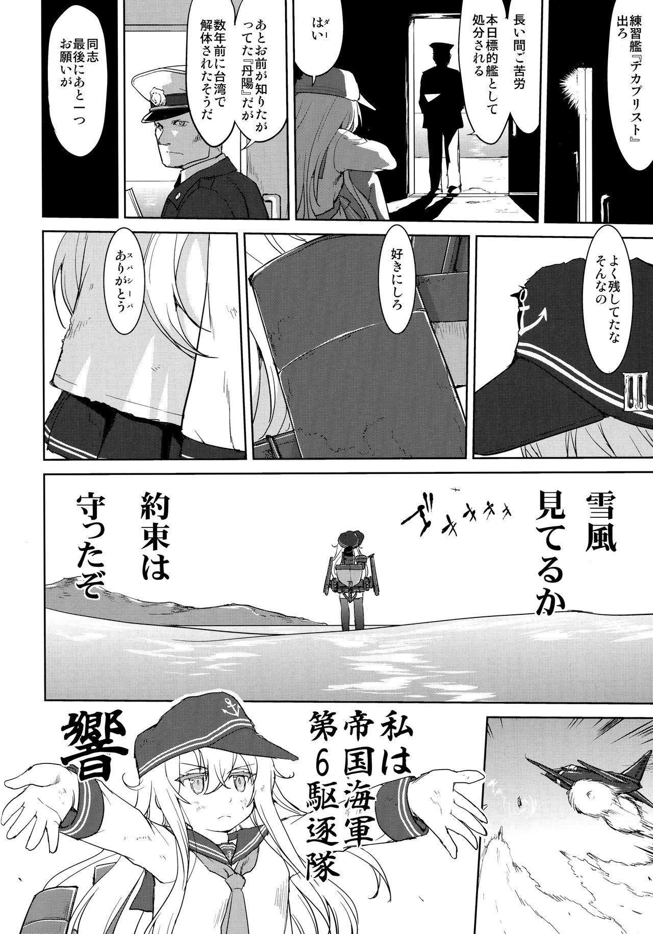 Teitoku no Ketsudan Kanmusu no Ichiban Nagai Hi 56