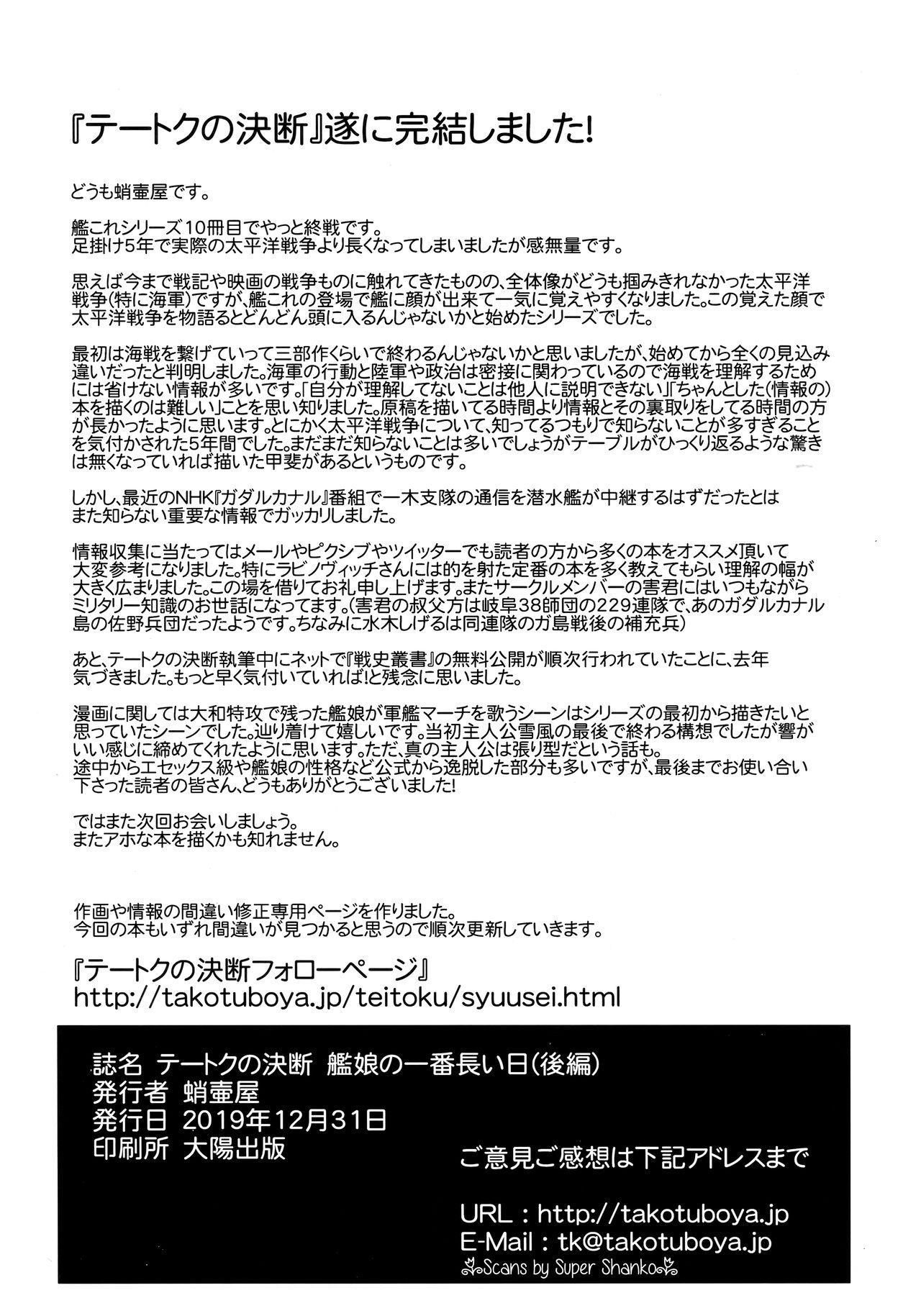 Teitoku no Ketsudan Kanmusu no Ichiban Nagai Hi 58