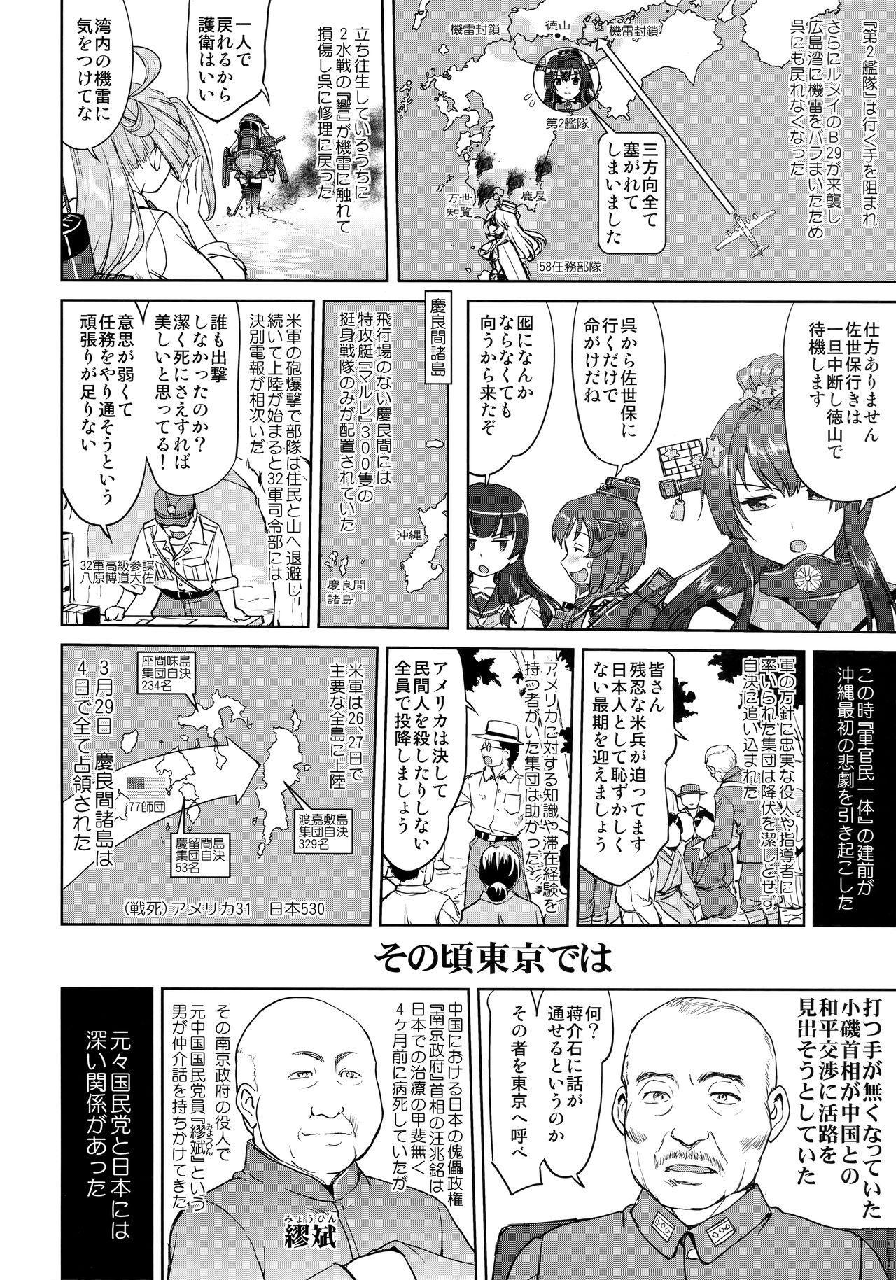 Teitoku no Ketsudan Kanmusu no Ichiban Nagai Hi 5