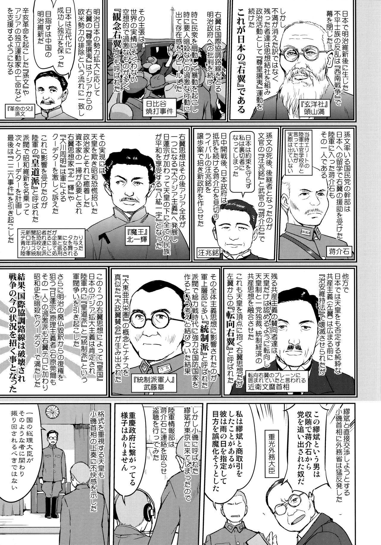 Teitoku no Ketsudan Kanmusu no Ichiban Nagai Hi 6