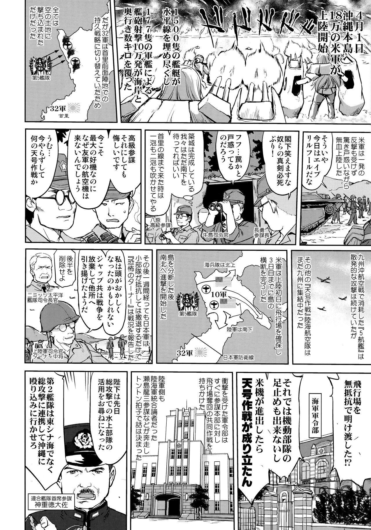 Teitoku no Ketsudan Kanmusu no Ichiban Nagai Hi 7