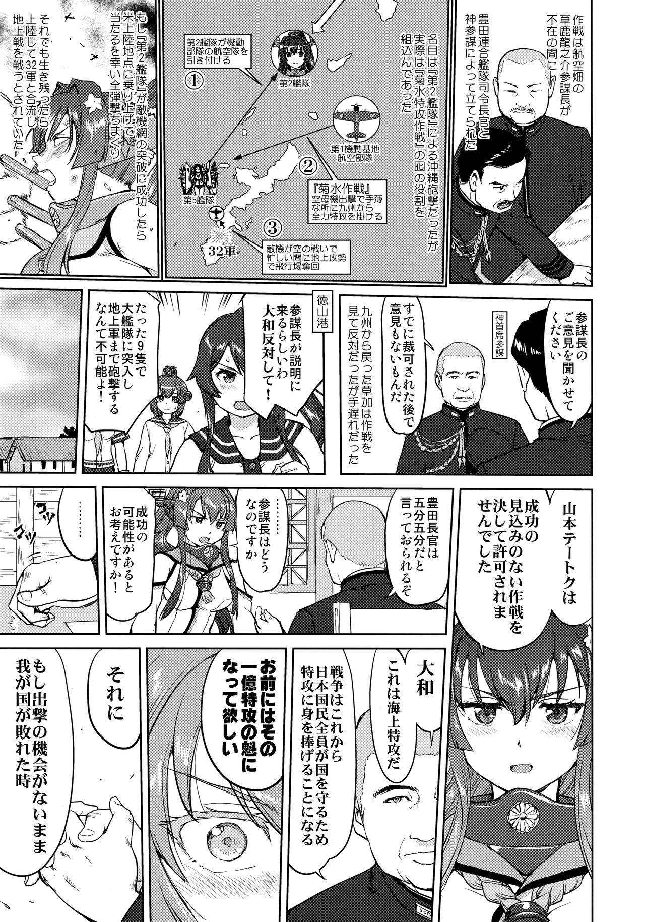 Teitoku no Ketsudan Kanmusu no Ichiban Nagai Hi 8