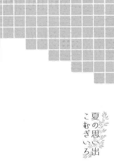 Natsu no Omoide Komugiiro 4