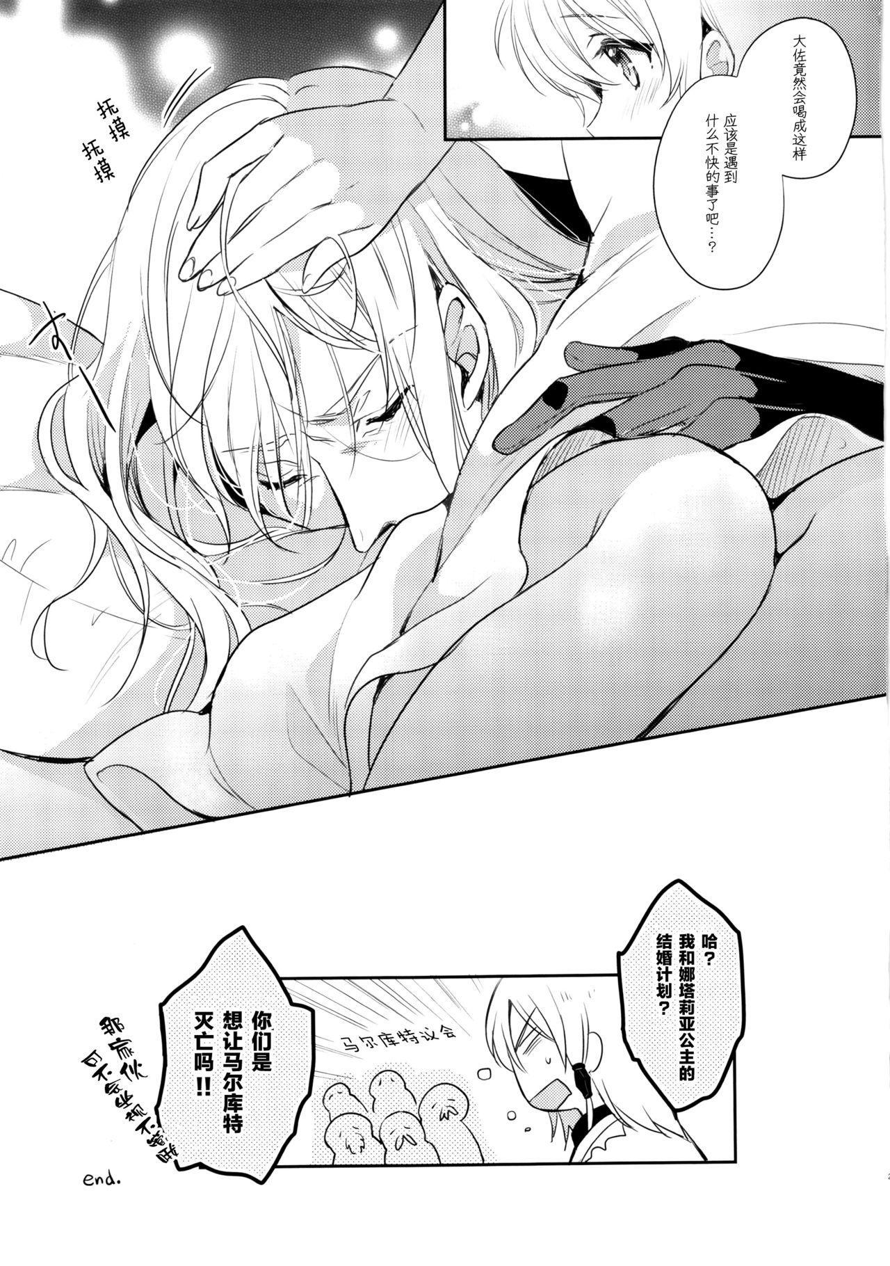 Temptation Princess 21