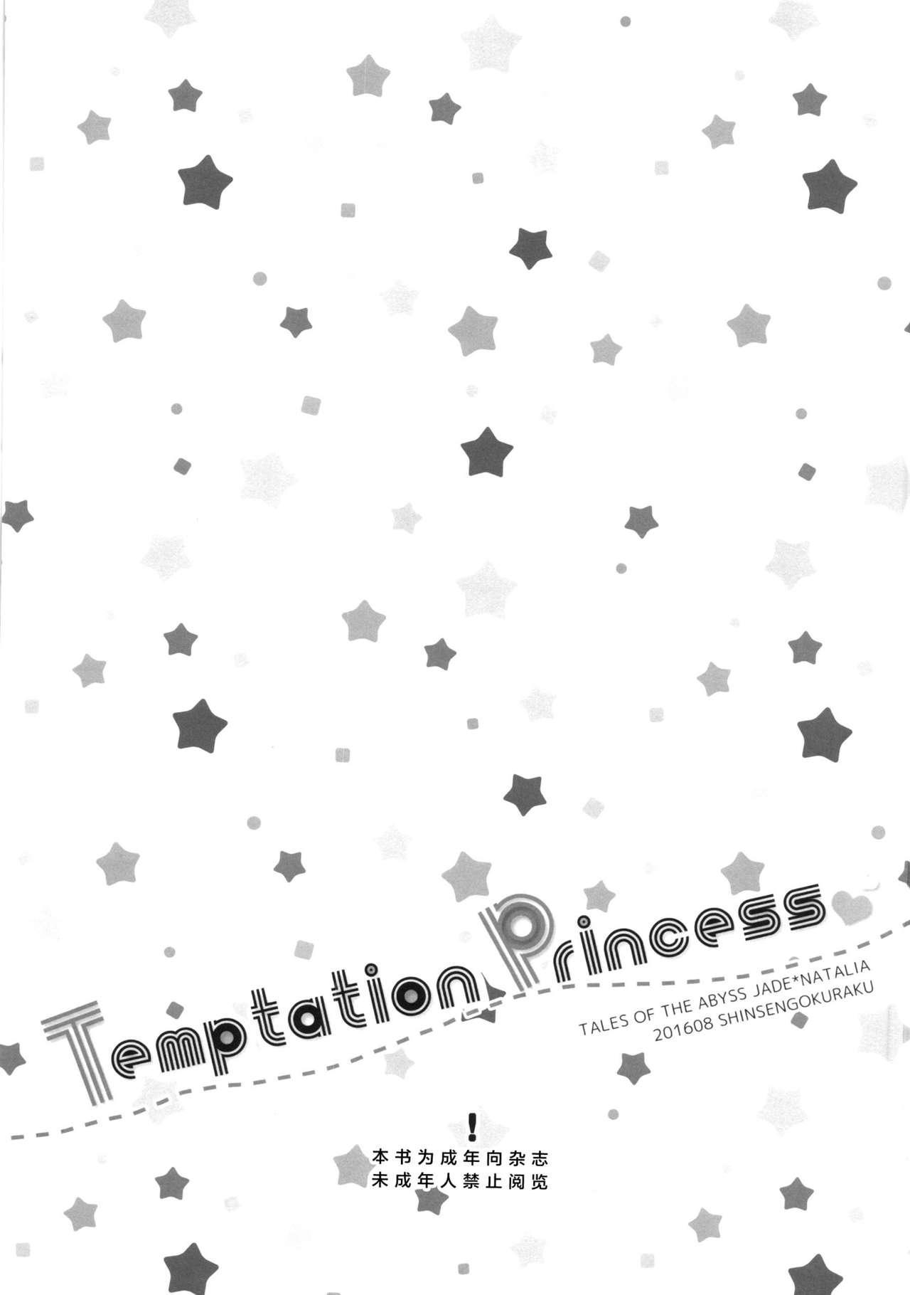 Temptation Princess 3