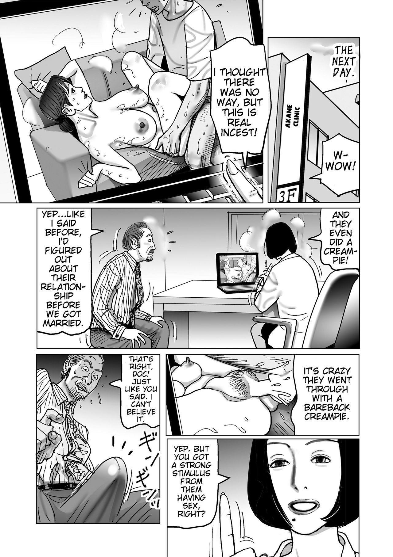 Netorare Jukubo no Tsuyameki Ch. 1-4 16