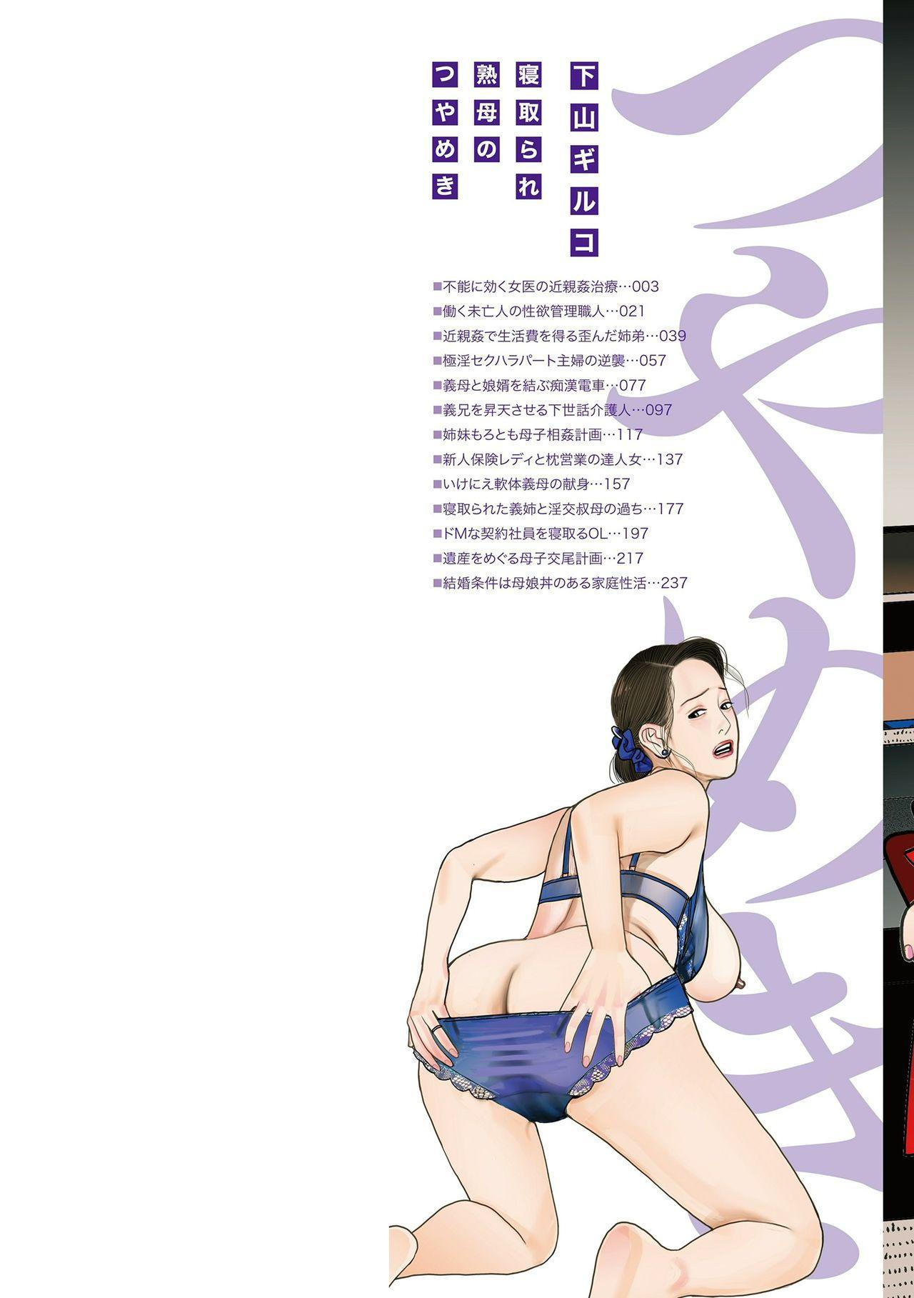 Netorare Jukubo no Tsuyameki Ch. 1-4 1
