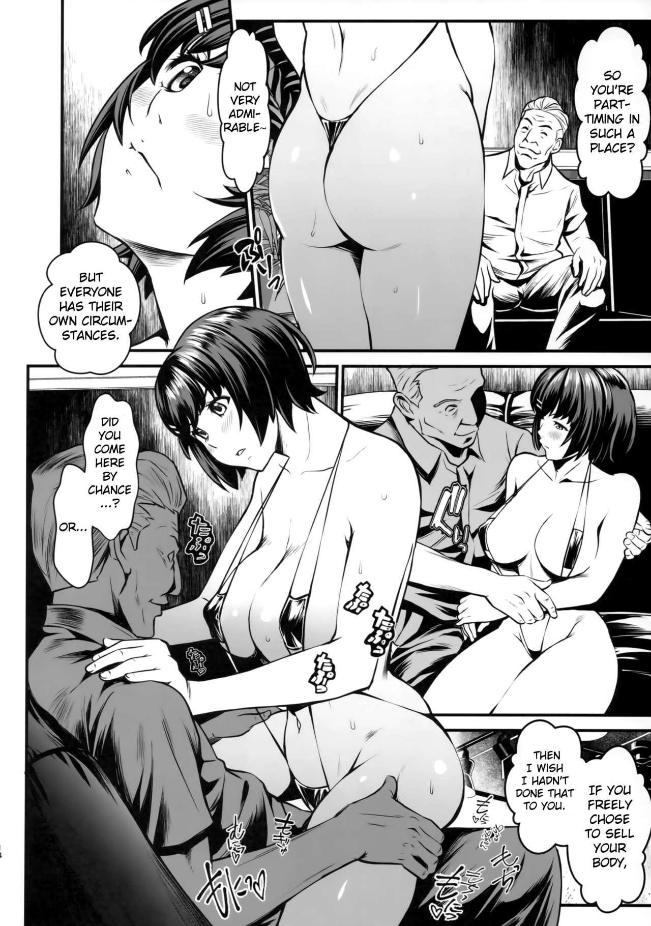 Rouka no Musume 03 12