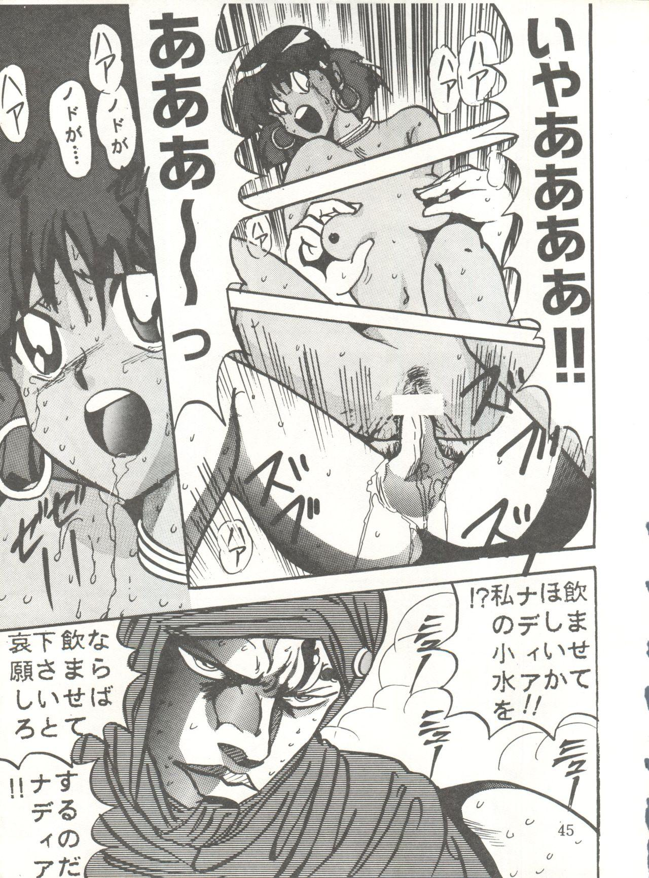 [Global One (MARO)] Sadistic 5 (Cutey Honey, Devilman, Sailor Moon), [Global One (MARO)] Sadistic (Dirty Pair, Fushigi no Umi no Nadia, Sailor Moon), [Studio Ikkatsumajin] .ribbon (Hime-chan's Ribbon) 104