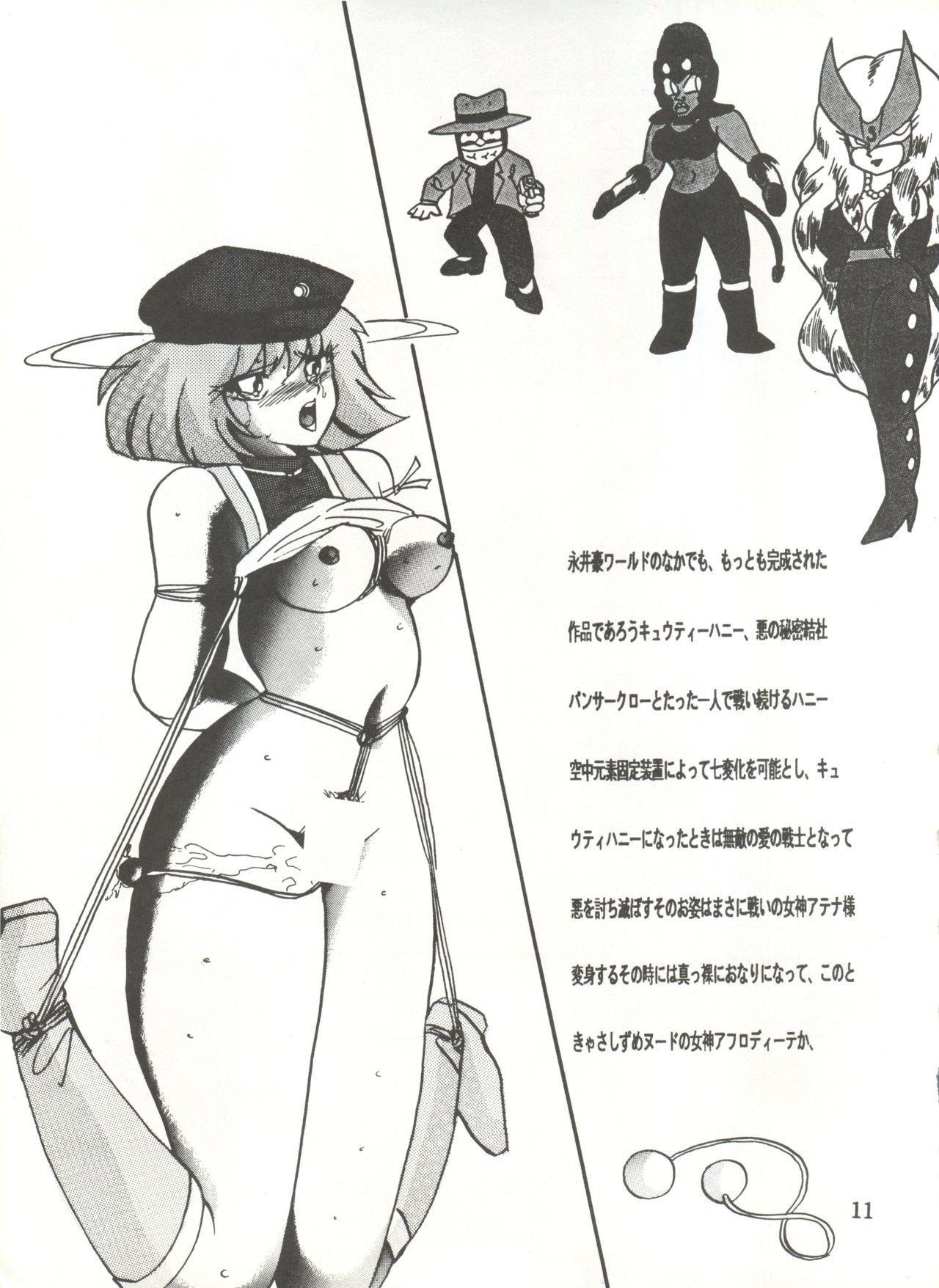 [Global One (MARO)] Sadistic 5 (Cutey Honey, Devilman, Sailor Moon), [Global One (MARO)] Sadistic (Dirty Pair, Fushigi no Umi no Nadia, Sailor Moon), [Studio Ikkatsumajin] .ribbon (Hime-chan's Ribbon) 10