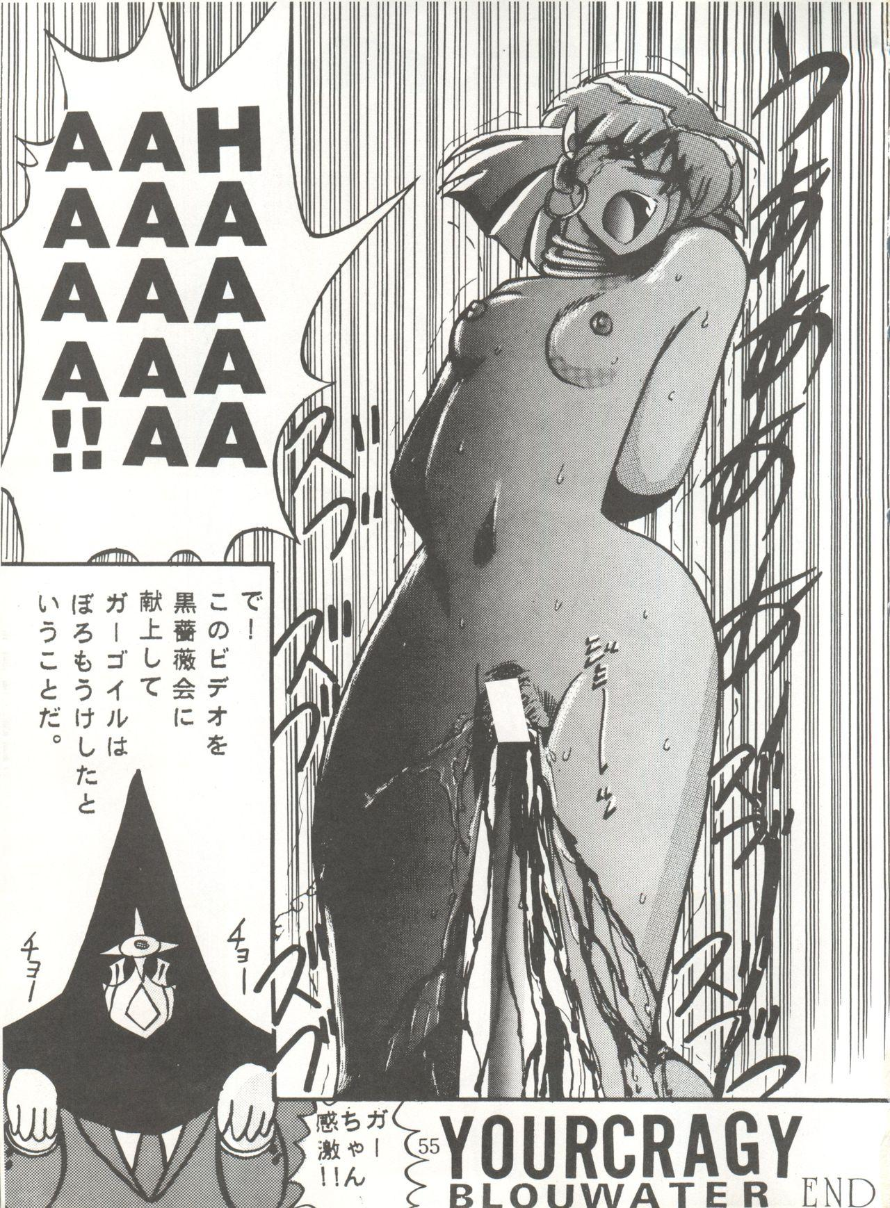 [Global One (MARO)] Sadistic 5 (Cutey Honey, Devilman, Sailor Moon), [Global One (MARO)] Sadistic (Dirty Pair, Fushigi no Umi no Nadia, Sailor Moon), [Studio Ikkatsumajin] .ribbon (Hime-chan's Ribbon) 114