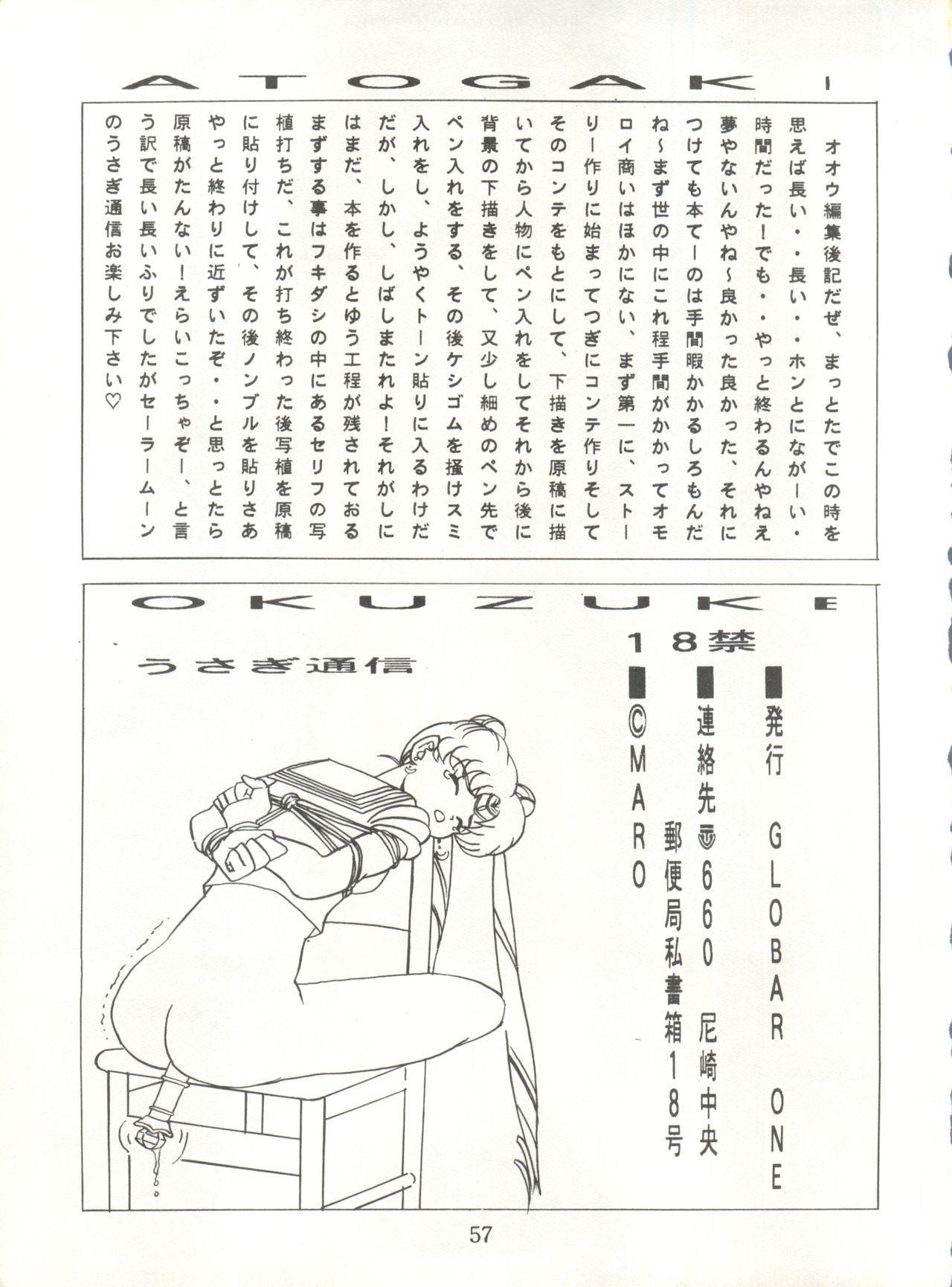 [Global One (MARO)] Sadistic 5 (Cutey Honey, Devilman, Sailor Moon), [Global One (MARO)] Sadistic (Dirty Pair, Fushigi no Umi no Nadia, Sailor Moon), [Studio Ikkatsumajin] .ribbon (Hime-chan's Ribbon) 116