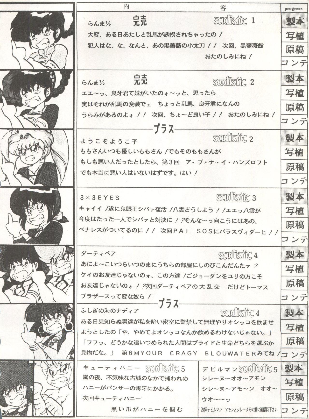 [Global One (MARO)] Sadistic 5 (Cutey Honey, Devilman, Sailor Moon), [Global One (MARO)] Sadistic (Dirty Pair, Fushigi no Umi no Nadia, Sailor Moon), [Studio Ikkatsumajin] .ribbon (Hime-chan's Ribbon) 121