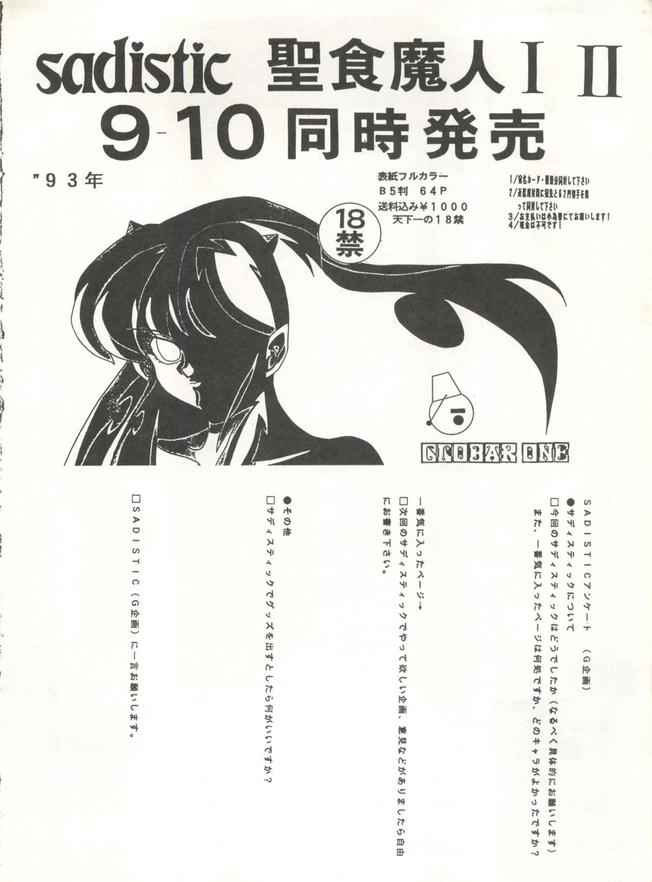 [Global One (MARO)] Sadistic 5 (Cutey Honey, Devilman, Sailor Moon), [Global One (MARO)] Sadistic (Dirty Pair, Fushigi no Umi no Nadia, Sailor Moon), [Studio Ikkatsumajin] .ribbon (Hime-chan's Ribbon) 123