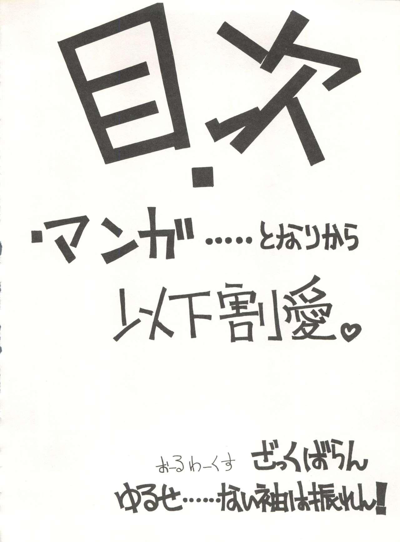 [Global One (MARO)] Sadistic 5 (Cutey Honey, Devilman, Sailor Moon), [Global One (MARO)] Sadistic (Dirty Pair, Fushigi no Umi no Nadia, Sailor Moon), [Studio Ikkatsumajin] .ribbon (Hime-chan's Ribbon) 127