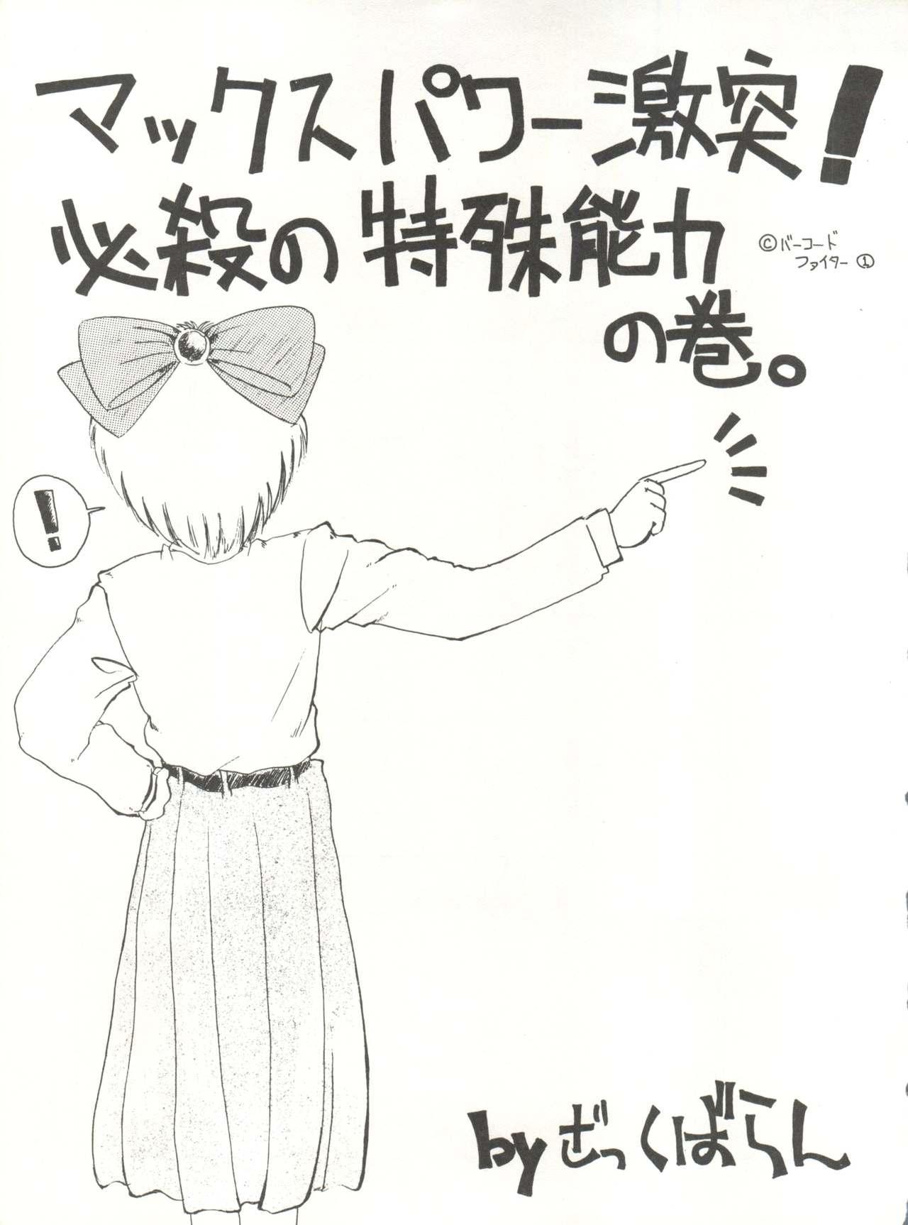 [Global One (MARO)] Sadistic 5 (Cutey Honey, Devilman, Sailor Moon), [Global One (MARO)] Sadistic (Dirty Pair, Fushigi no Umi no Nadia, Sailor Moon), [Studio Ikkatsumajin] .ribbon (Hime-chan's Ribbon) 128