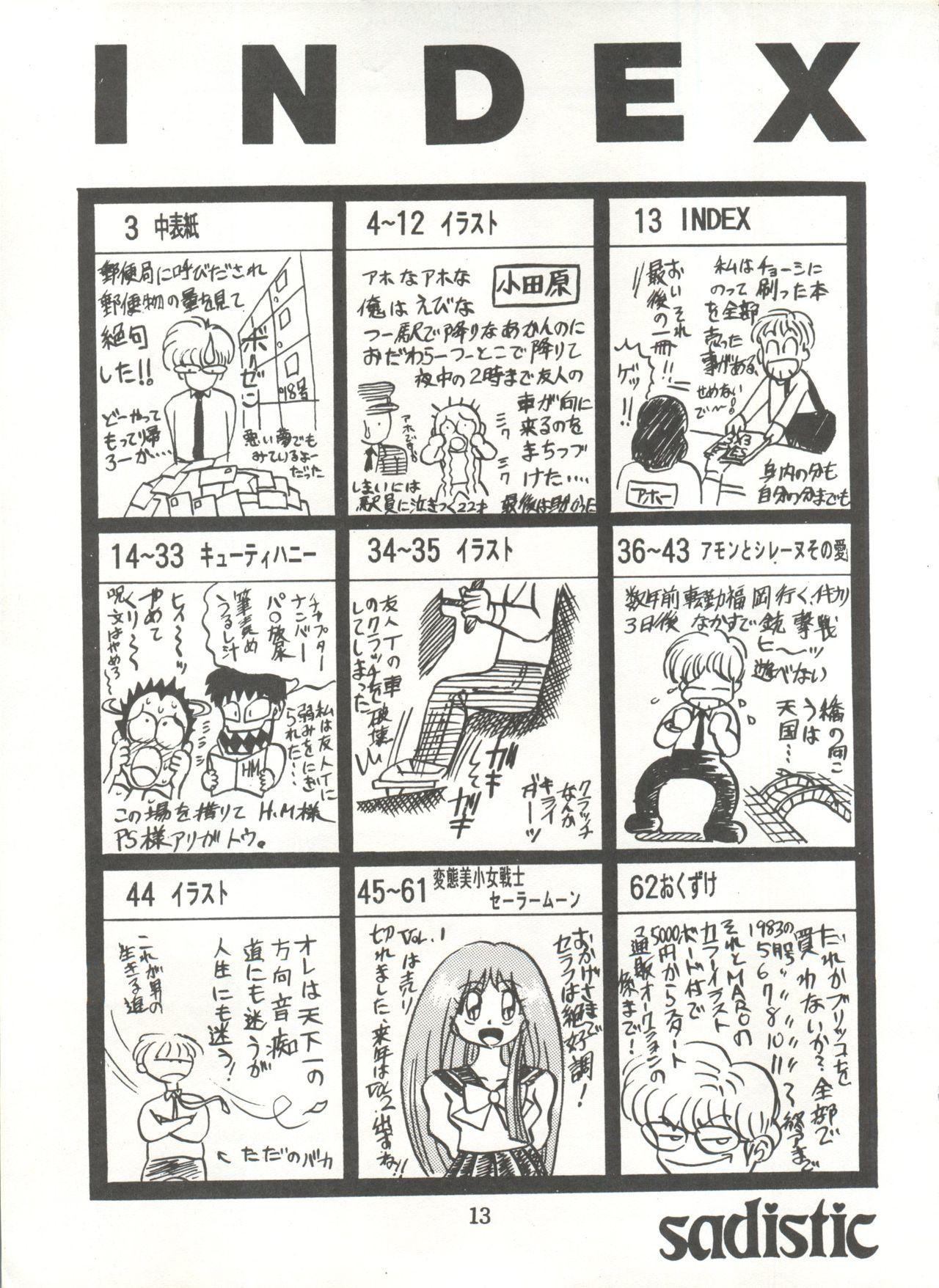 [Global One (MARO)] Sadistic 5 (Cutey Honey, Devilman, Sailor Moon), [Global One (MARO)] Sadistic (Dirty Pair, Fushigi no Umi no Nadia, Sailor Moon), [Studio Ikkatsumajin] .ribbon (Hime-chan's Ribbon) 12