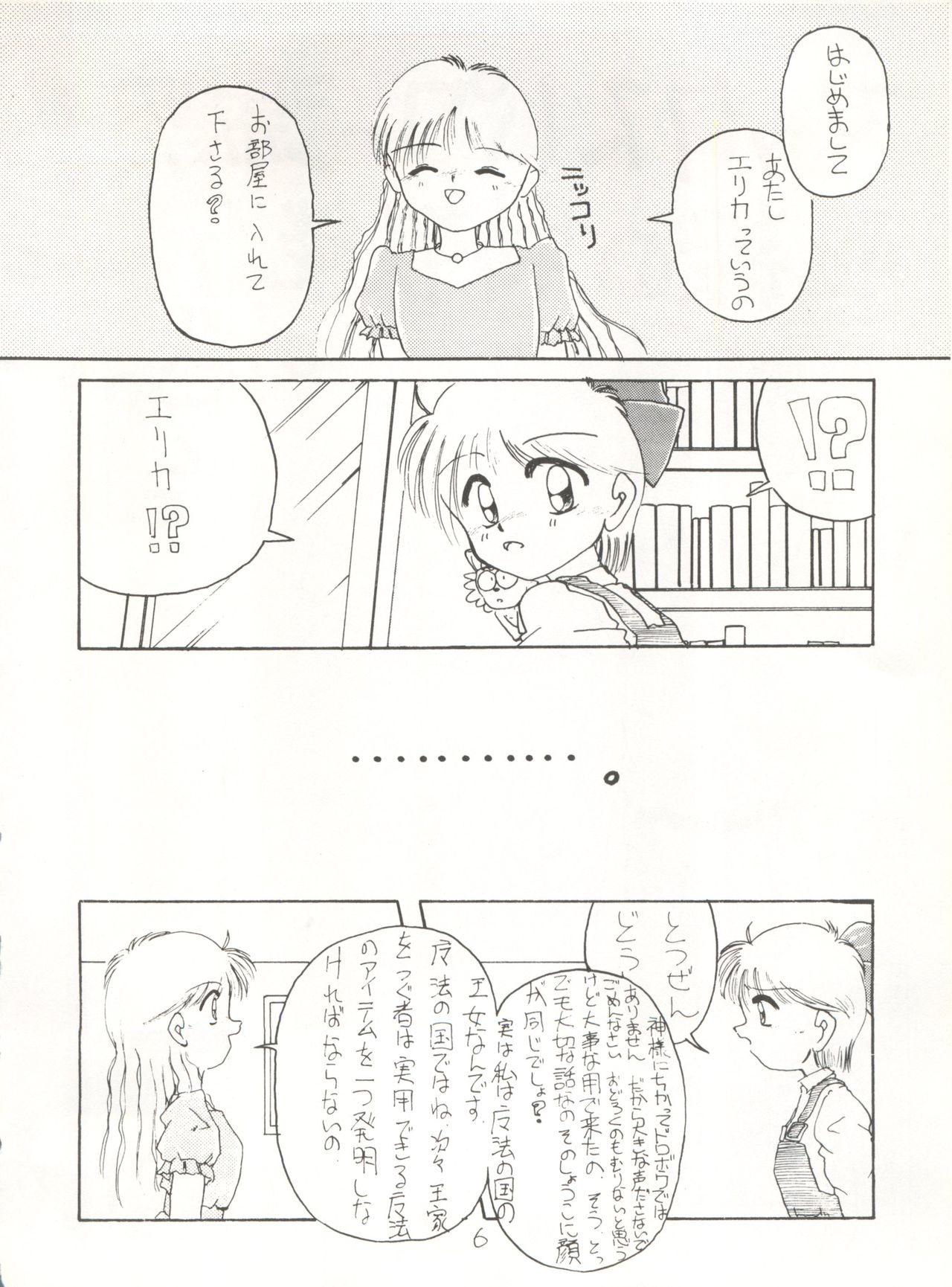 [Global One (MARO)] Sadistic 5 (Cutey Honey, Devilman, Sailor Moon), [Global One (MARO)] Sadistic (Dirty Pair, Fushigi no Umi no Nadia, Sailor Moon), [Studio Ikkatsumajin] .ribbon (Hime-chan's Ribbon) 129