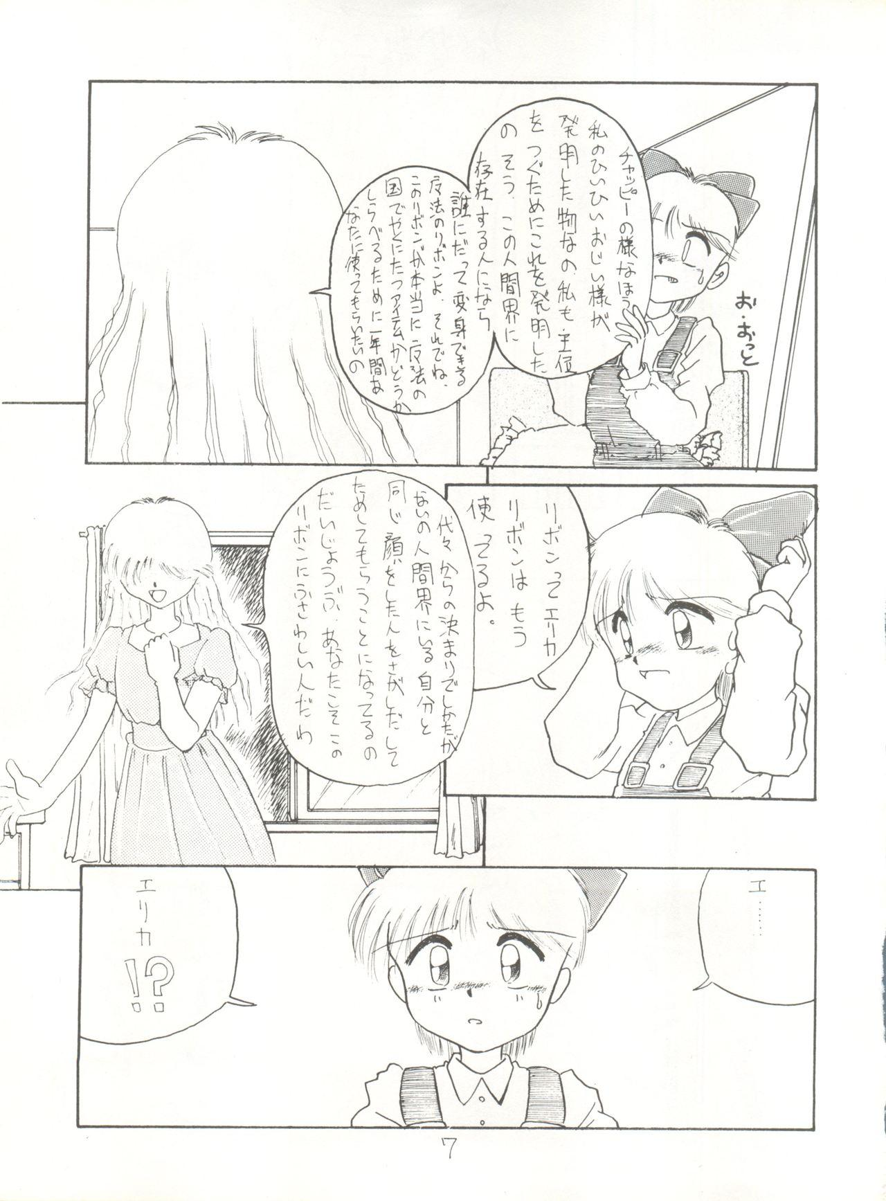 [Global One (MARO)] Sadistic 5 (Cutey Honey, Devilman, Sailor Moon), [Global One (MARO)] Sadistic (Dirty Pair, Fushigi no Umi no Nadia, Sailor Moon), [Studio Ikkatsumajin] .ribbon (Hime-chan's Ribbon) 130