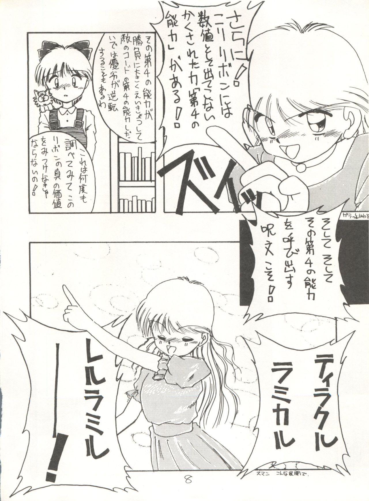 [Global One (MARO)] Sadistic 5 (Cutey Honey, Devilman, Sailor Moon), [Global One (MARO)] Sadistic (Dirty Pair, Fushigi no Umi no Nadia, Sailor Moon), [Studio Ikkatsumajin] .ribbon (Hime-chan's Ribbon) 131