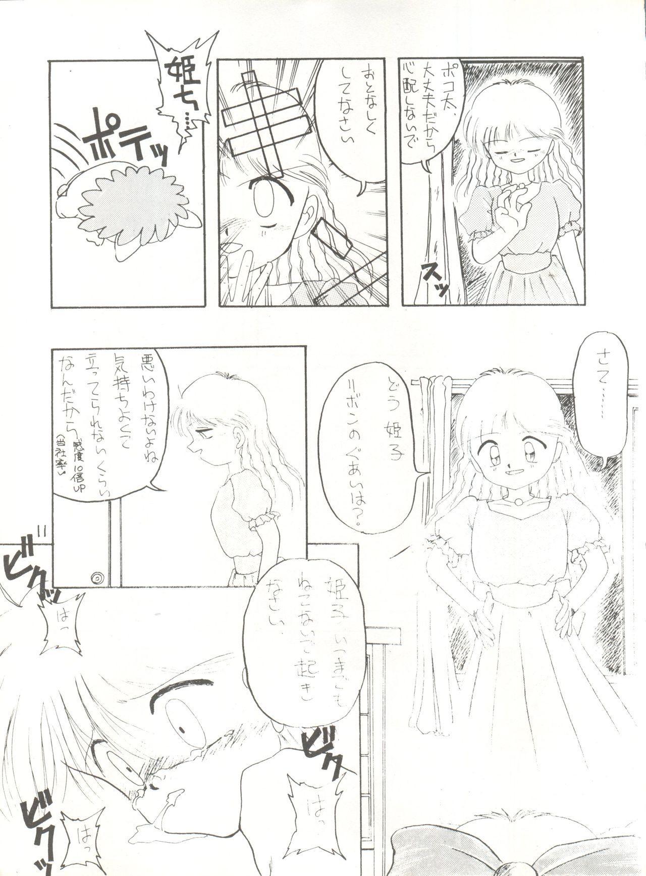 [Global One (MARO)] Sadistic 5 (Cutey Honey, Devilman, Sailor Moon), [Global One (MARO)] Sadistic (Dirty Pair, Fushigi no Umi no Nadia, Sailor Moon), [Studio Ikkatsumajin] .ribbon (Hime-chan's Ribbon) 134