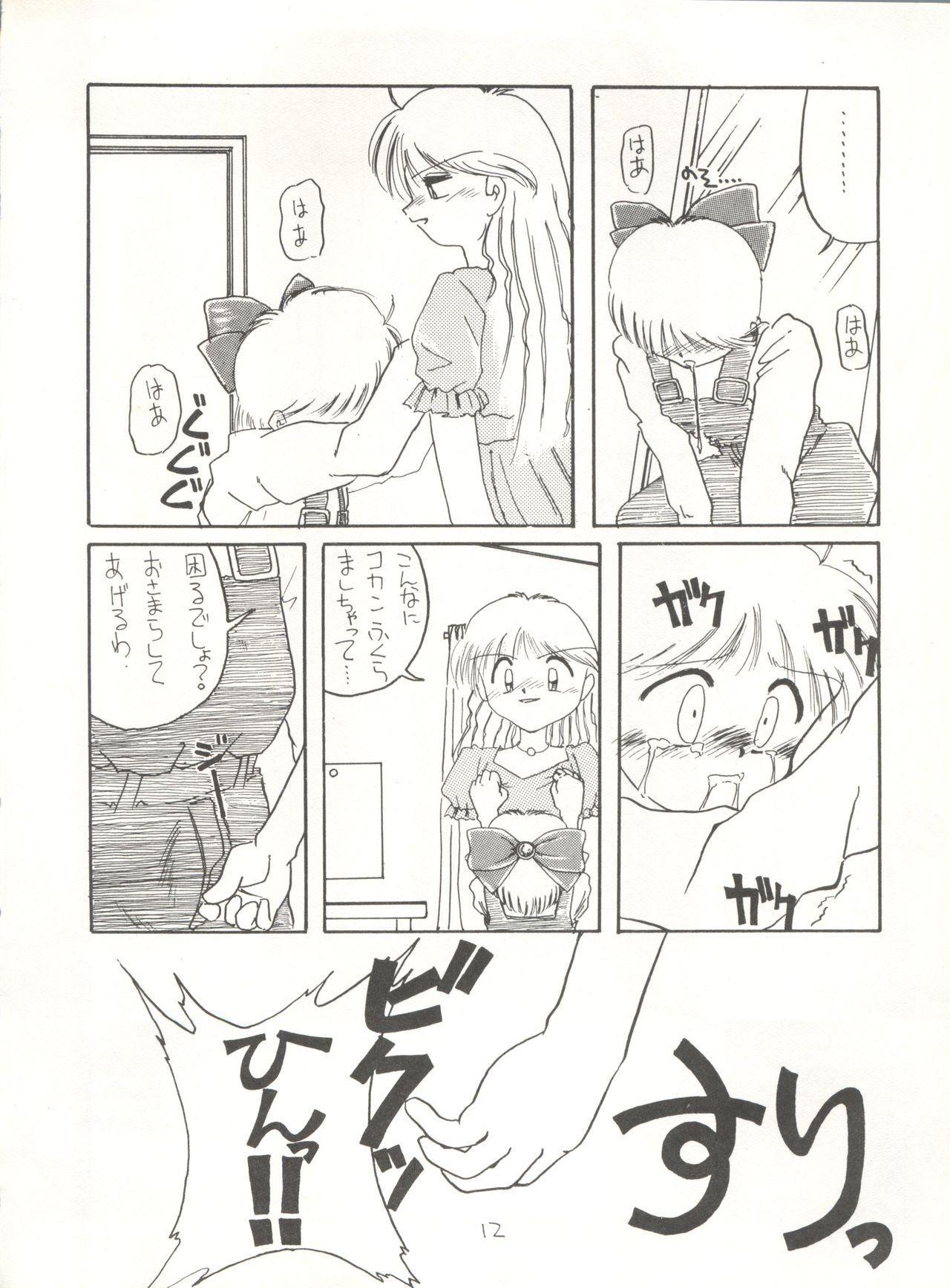 [Global One (MARO)] Sadistic 5 (Cutey Honey, Devilman, Sailor Moon), [Global One (MARO)] Sadistic (Dirty Pair, Fushigi no Umi no Nadia, Sailor Moon), [Studio Ikkatsumajin] .ribbon (Hime-chan's Ribbon) 135