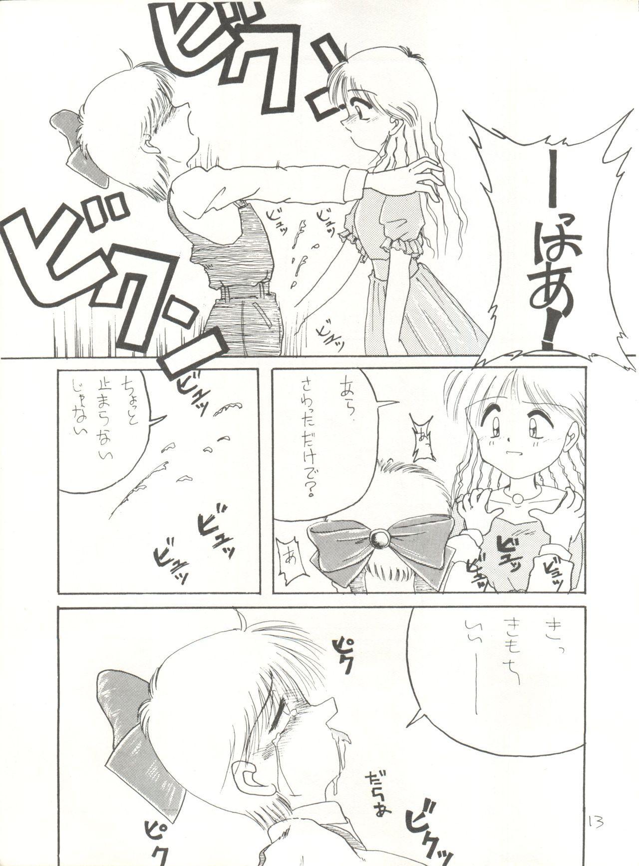[Global One (MARO)] Sadistic 5 (Cutey Honey, Devilman, Sailor Moon), [Global One (MARO)] Sadistic (Dirty Pair, Fushigi no Umi no Nadia, Sailor Moon), [Studio Ikkatsumajin] .ribbon (Hime-chan's Ribbon) 136