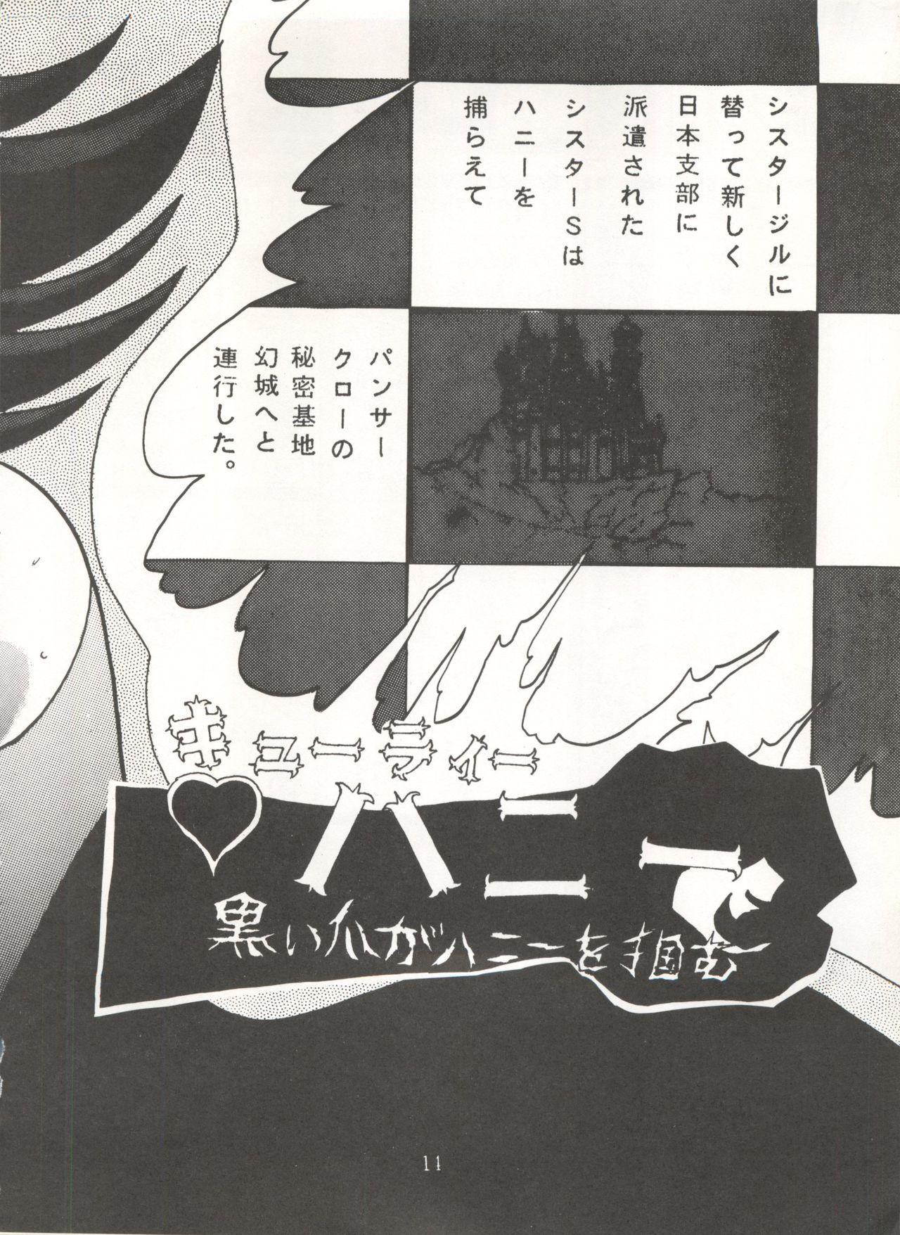 [Global One (MARO)] Sadistic 5 (Cutey Honey, Devilman, Sailor Moon), [Global One (MARO)] Sadistic (Dirty Pair, Fushigi no Umi no Nadia, Sailor Moon), [Studio Ikkatsumajin] .ribbon (Hime-chan's Ribbon) 13