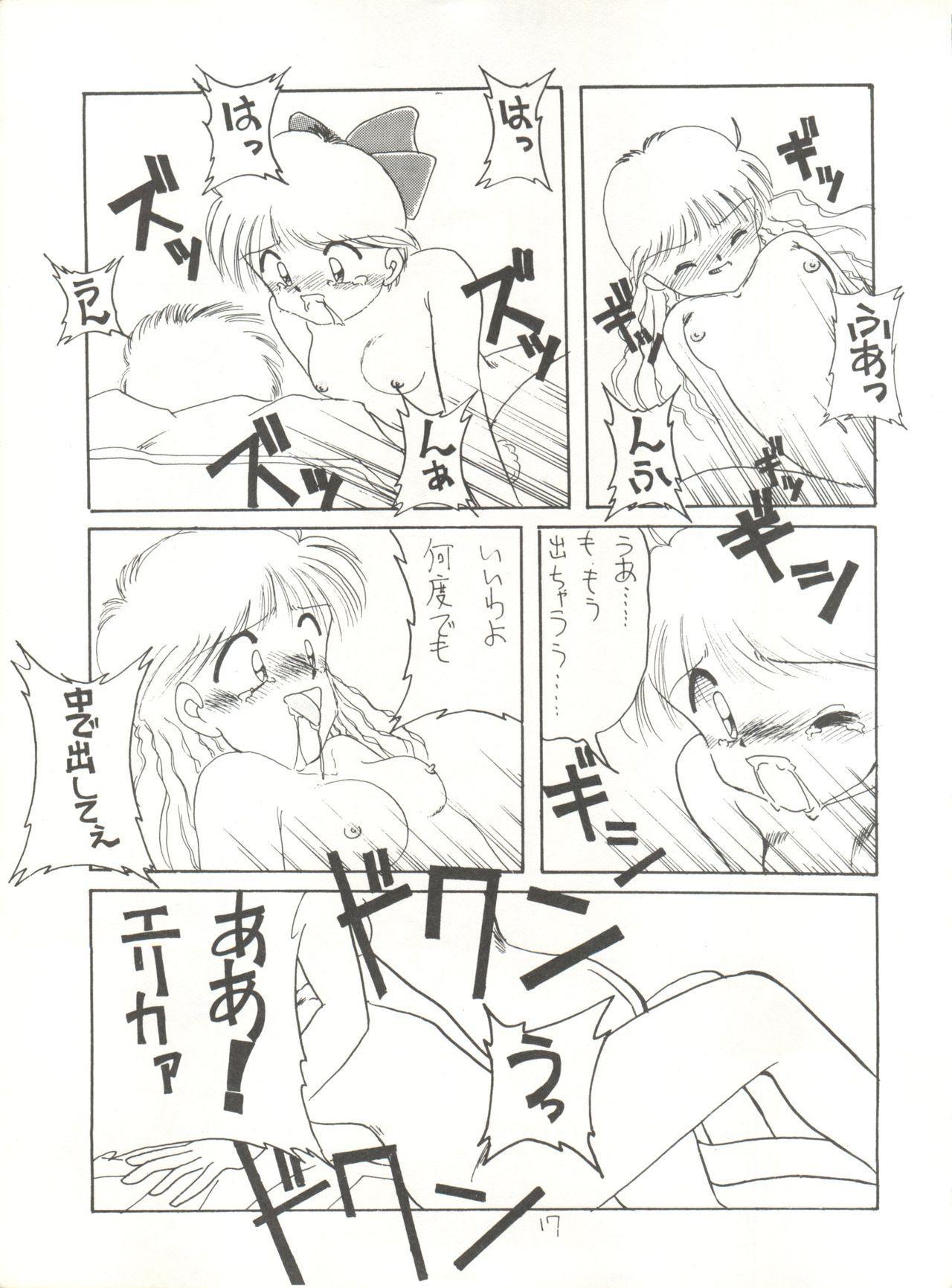 [Global One (MARO)] Sadistic 5 (Cutey Honey, Devilman, Sailor Moon), [Global One (MARO)] Sadistic (Dirty Pair, Fushigi no Umi no Nadia, Sailor Moon), [Studio Ikkatsumajin] .ribbon (Hime-chan's Ribbon) 140