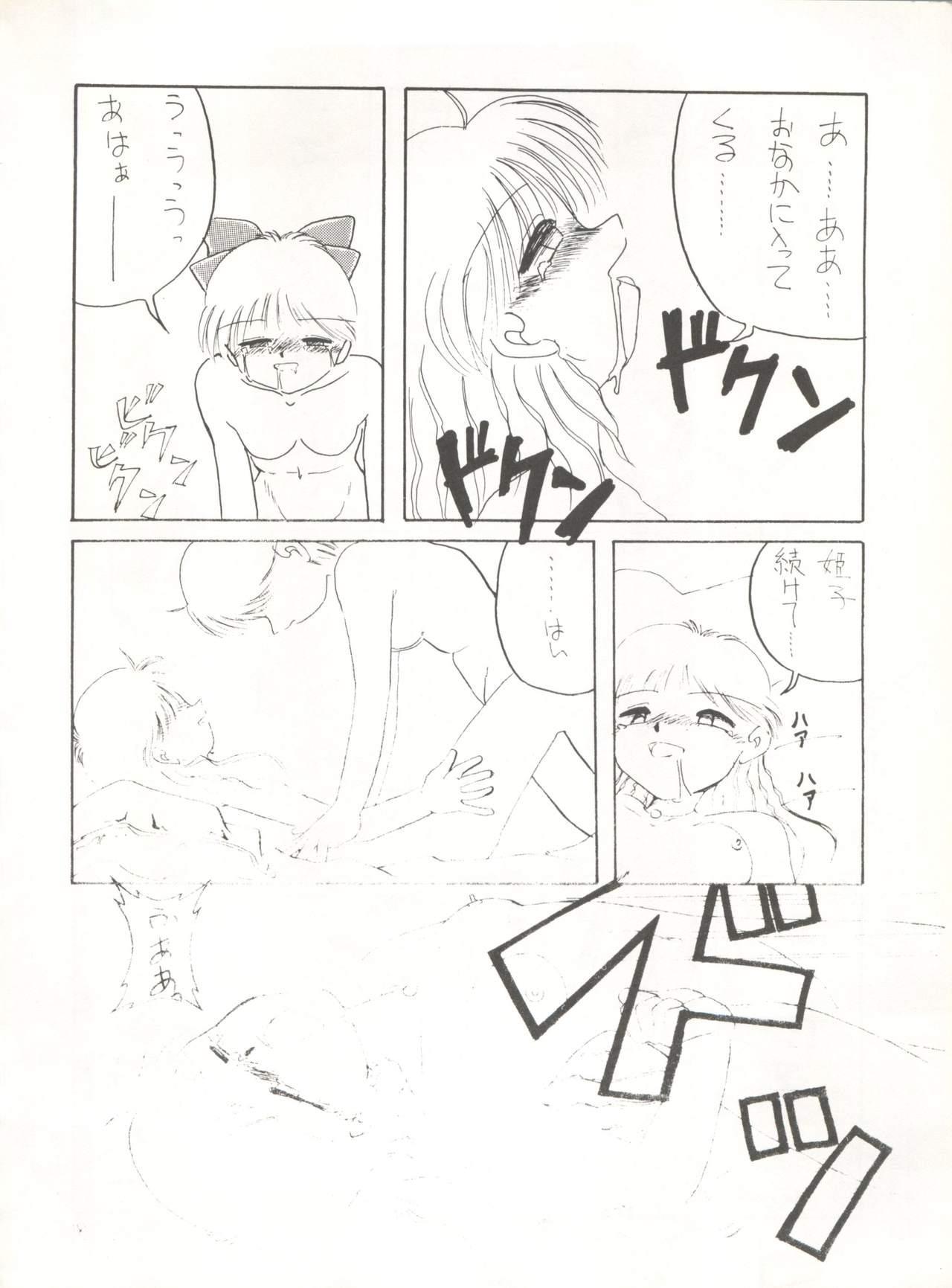 [Global One (MARO)] Sadistic 5 (Cutey Honey, Devilman, Sailor Moon), [Global One (MARO)] Sadistic (Dirty Pair, Fushigi no Umi no Nadia, Sailor Moon), [Studio Ikkatsumajin] .ribbon (Hime-chan's Ribbon) 141