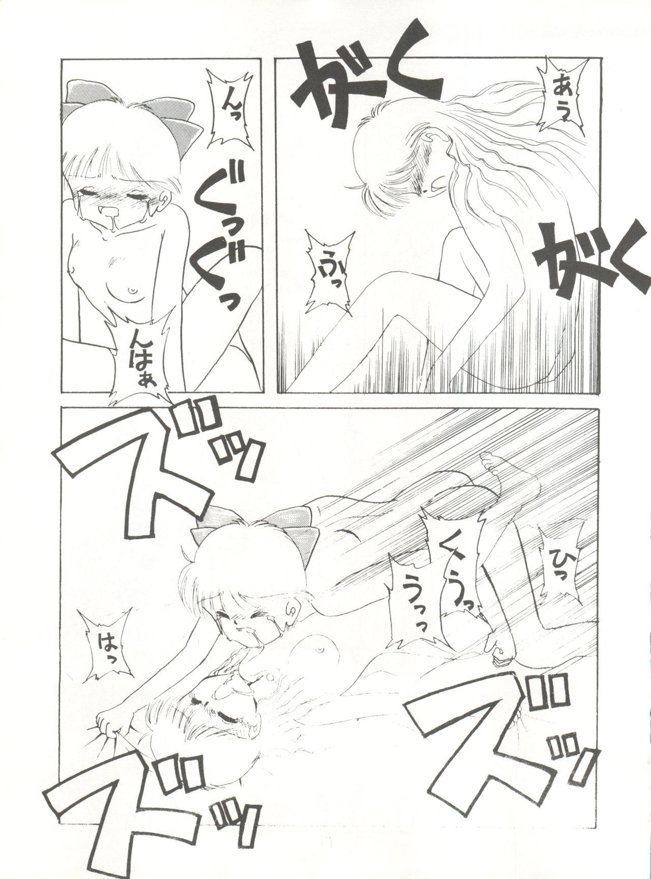 [Global One (MARO)] Sadistic 5 (Cutey Honey, Devilman, Sailor Moon), [Global One (MARO)] Sadistic (Dirty Pair, Fushigi no Umi no Nadia, Sailor Moon), [Studio Ikkatsumajin] .ribbon (Hime-chan's Ribbon) 142