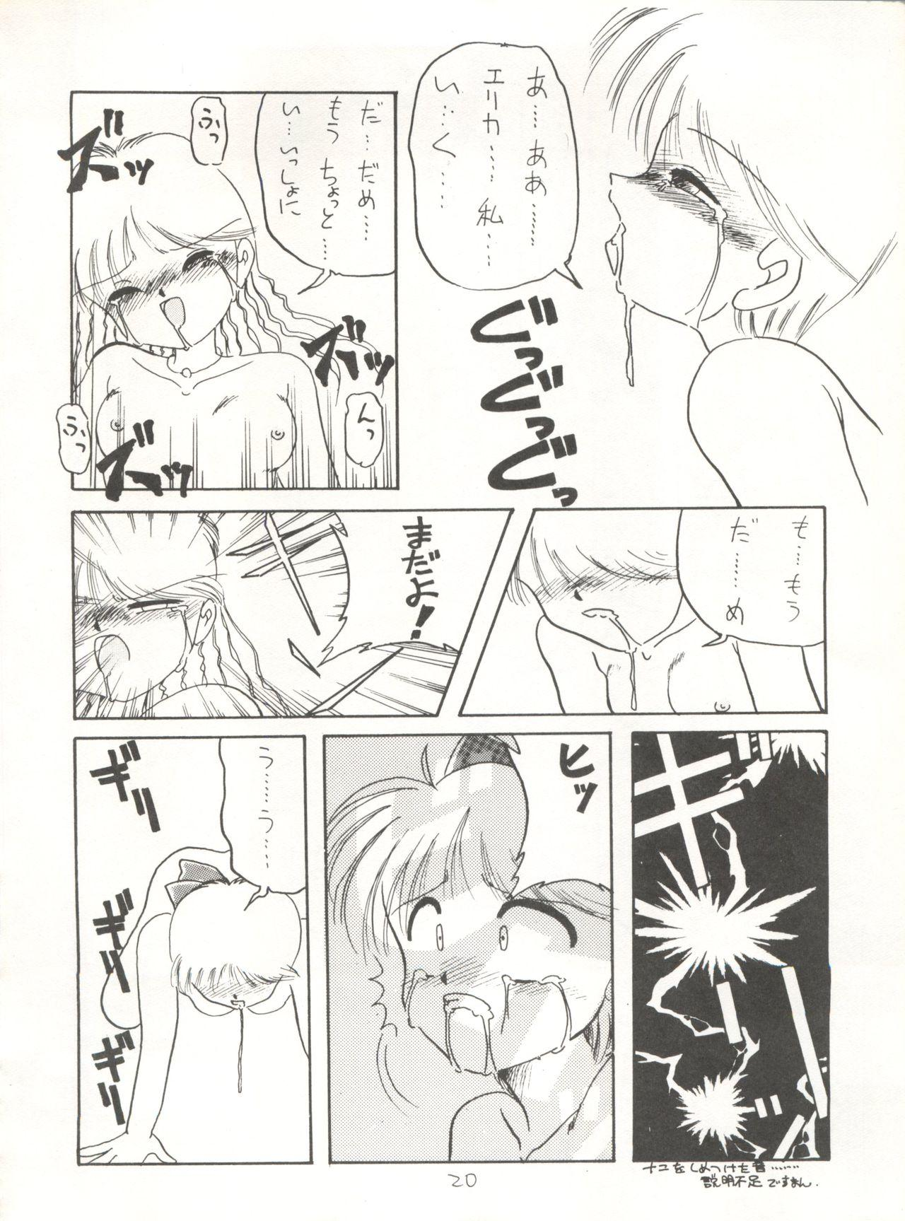 [Global One (MARO)] Sadistic 5 (Cutey Honey, Devilman, Sailor Moon), [Global One (MARO)] Sadistic (Dirty Pair, Fushigi no Umi no Nadia, Sailor Moon), [Studio Ikkatsumajin] .ribbon (Hime-chan's Ribbon) 143