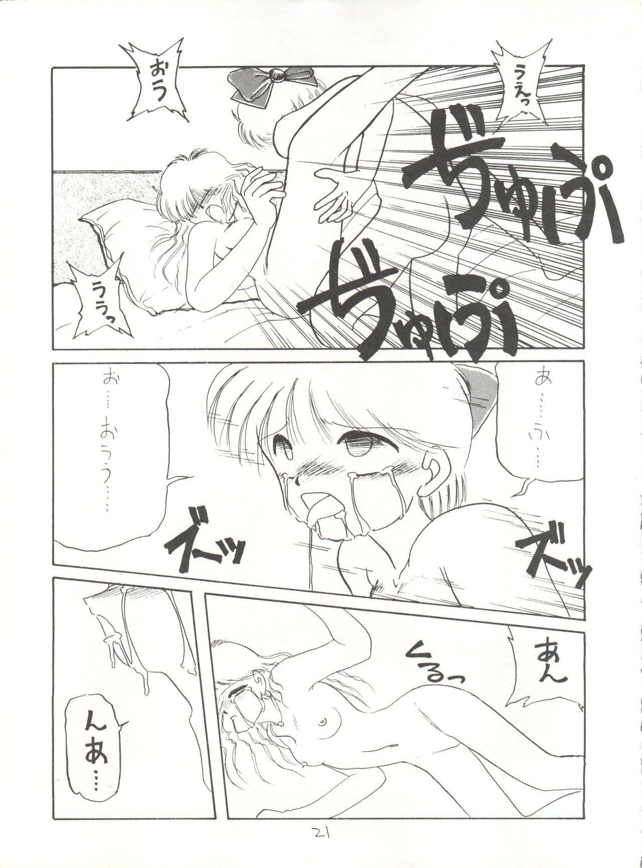 [Global One (MARO)] Sadistic 5 (Cutey Honey, Devilman, Sailor Moon), [Global One (MARO)] Sadistic (Dirty Pair, Fushigi no Umi no Nadia, Sailor Moon), [Studio Ikkatsumajin] .ribbon (Hime-chan's Ribbon) 144