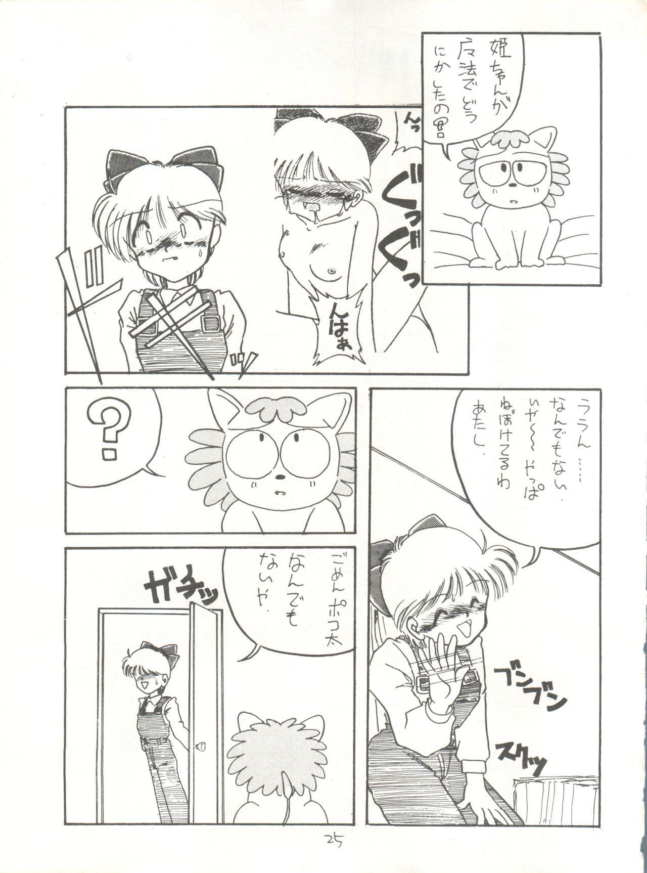[Global One (MARO)] Sadistic 5 (Cutey Honey, Devilman, Sailor Moon), [Global One (MARO)] Sadistic (Dirty Pair, Fushigi no Umi no Nadia, Sailor Moon), [Studio Ikkatsumajin] .ribbon (Hime-chan's Ribbon) 148