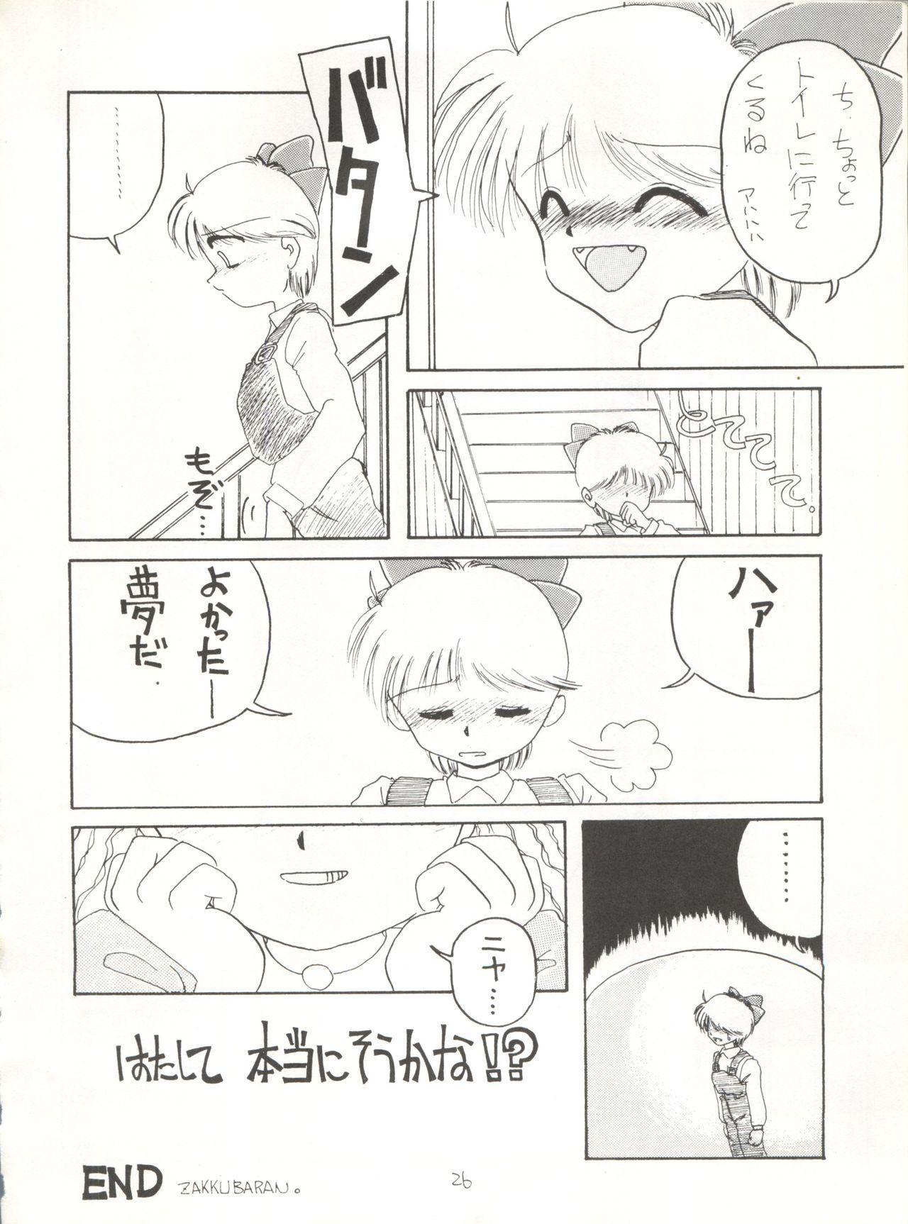 [Global One (MARO)] Sadistic 5 (Cutey Honey, Devilman, Sailor Moon), [Global One (MARO)] Sadistic (Dirty Pair, Fushigi no Umi no Nadia, Sailor Moon), [Studio Ikkatsumajin] .ribbon (Hime-chan's Ribbon) 149