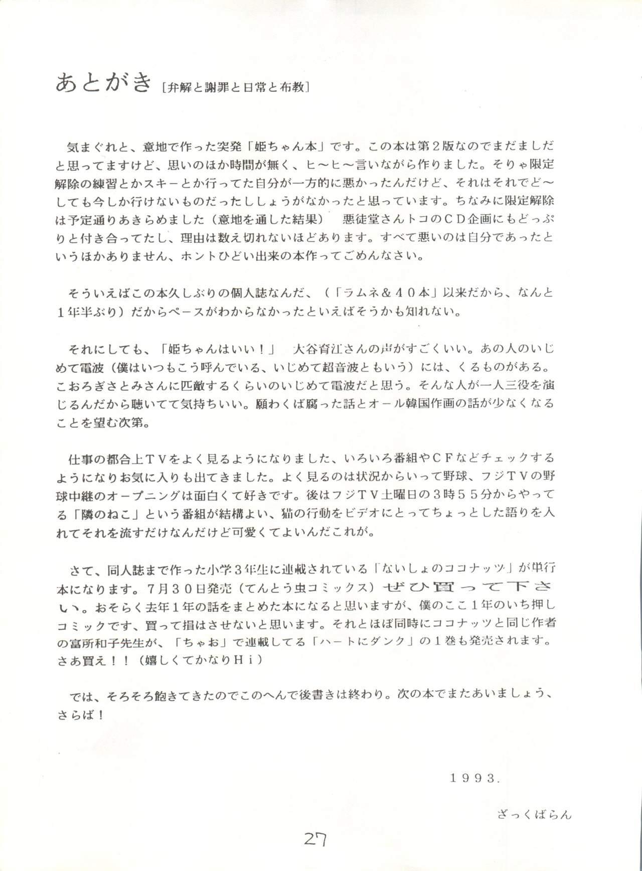 [Global One (MARO)] Sadistic 5 (Cutey Honey, Devilman, Sailor Moon), [Global One (MARO)] Sadistic (Dirty Pair, Fushigi no Umi no Nadia, Sailor Moon), [Studio Ikkatsumajin] .ribbon (Hime-chan's Ribbon) 150