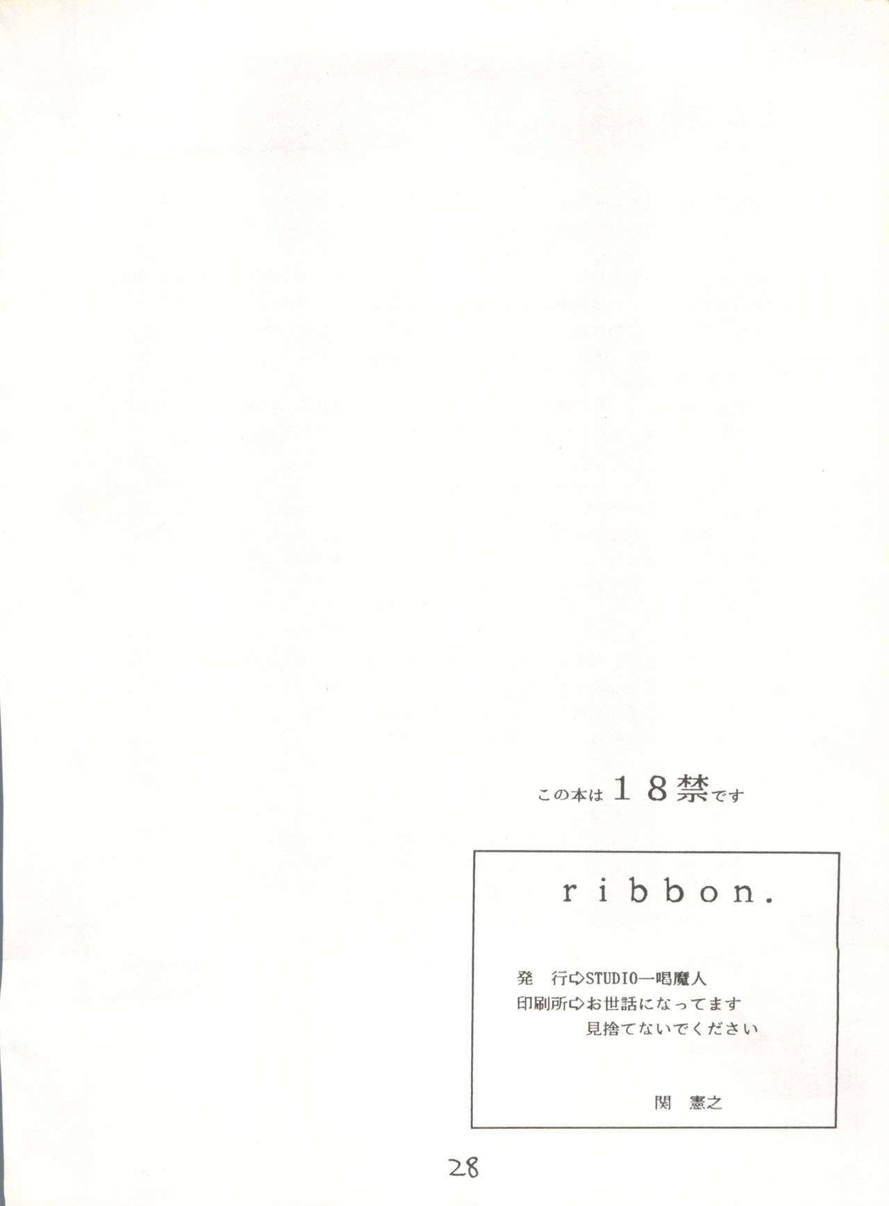 [Global One (MARO)] Sadistic 5 (Cutey Honey, Devilman, Sailor Moon), [Global One (MARO)] Sadistic (Dirty Pair, Fushigi no Umi no Nadia, Sailor Moon), [Studio Ikkatsumajin] .ribbon (Hime-chan's Ribbon) 151